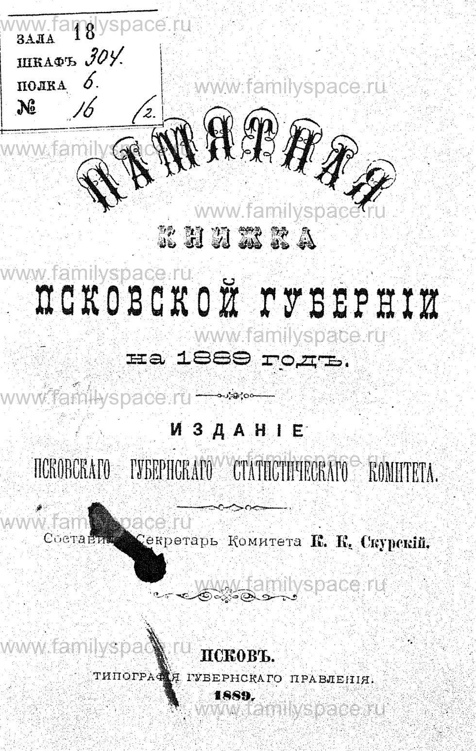 Поиск по фамилии - Памятная книжка Псковской губернии на 1889 г, страница 1