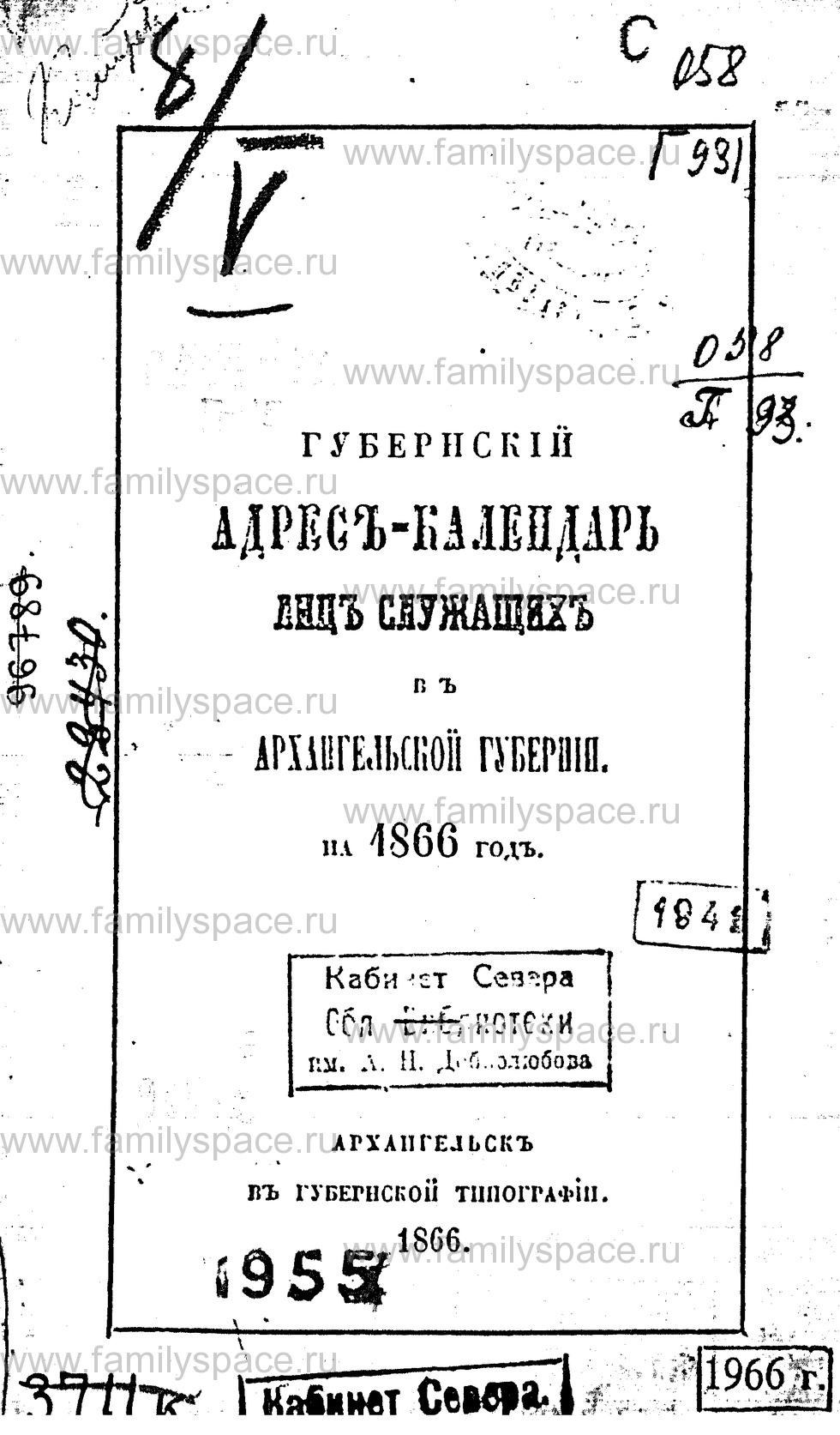 Поиск по фамилии - Губернский адрес-календарь лиц, служащих в Архангельской губернии на 1866 г, страница 1