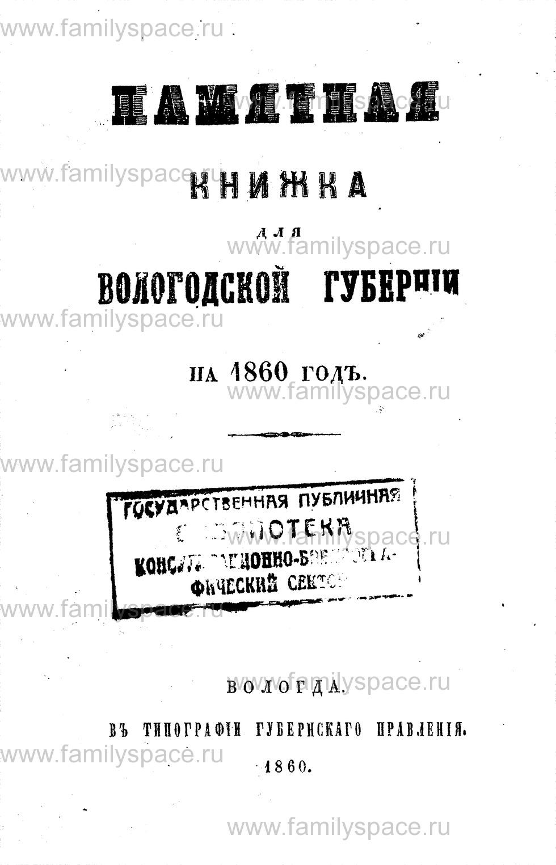 Поиск по фамилии - Памятная книжка для Вологодской губернии на 1860 г, страница 1