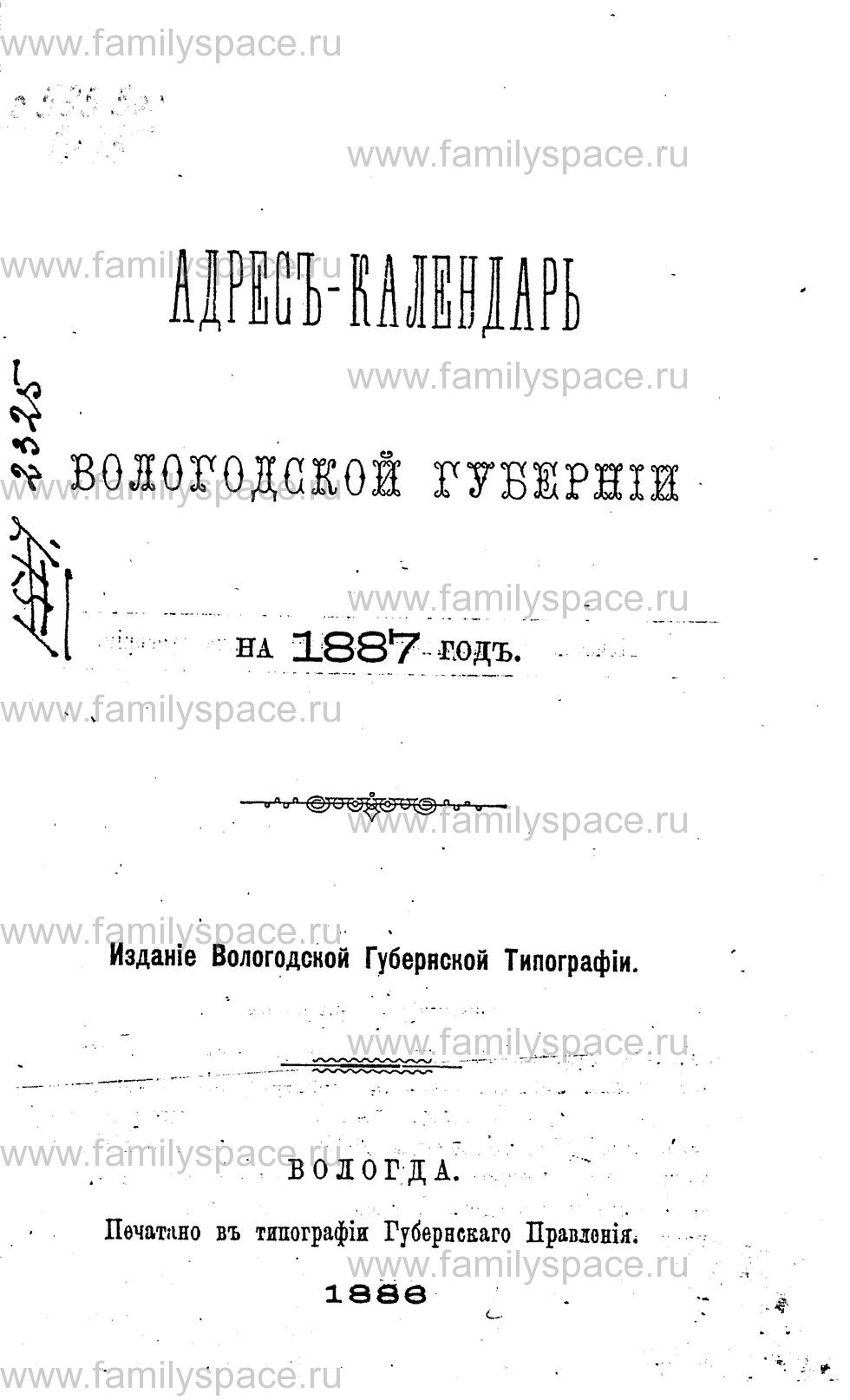 Поиск по фамилии - Адрес-календарь Вологодской губернии на 1887 г, страница 1