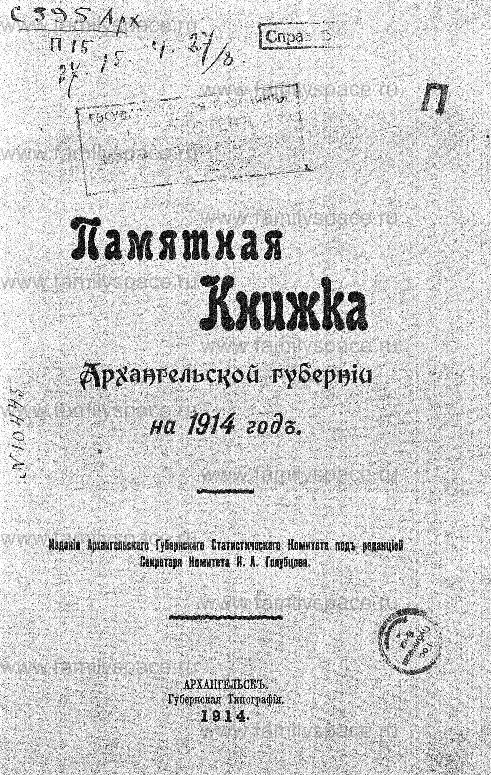 Поиск по фамилии - Памятная книжка Архангельской губернии на 1914 г, страница 1