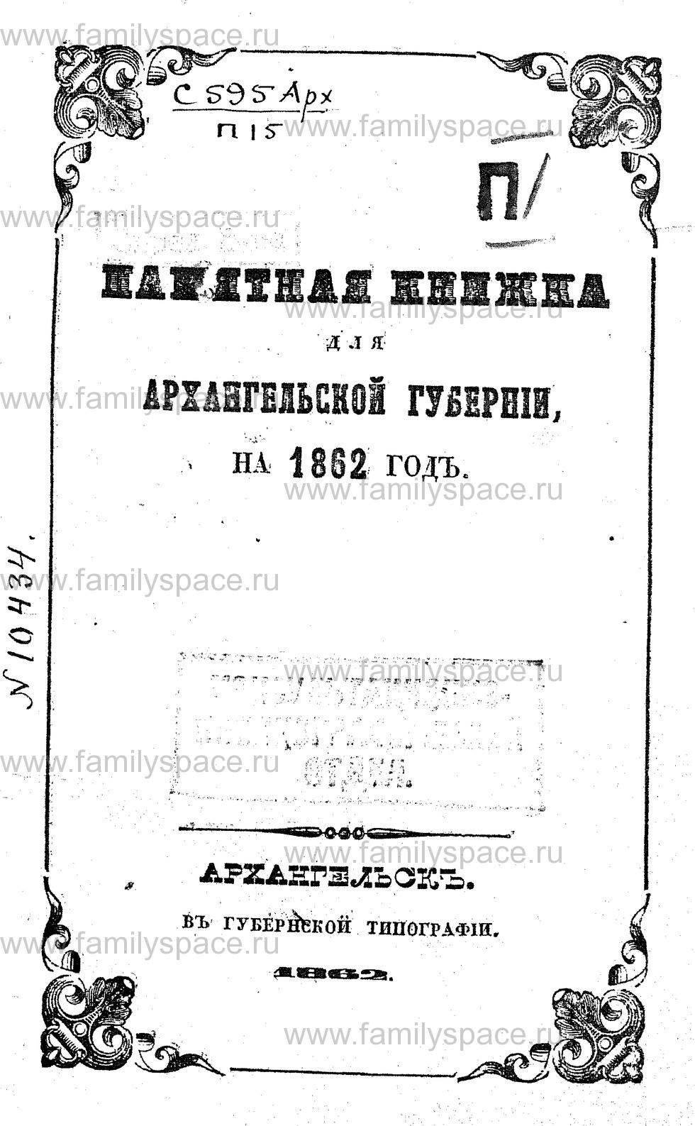 Поиск по фамилии - Памятная книжка Архангельской губернии на 1862 г, страница 1