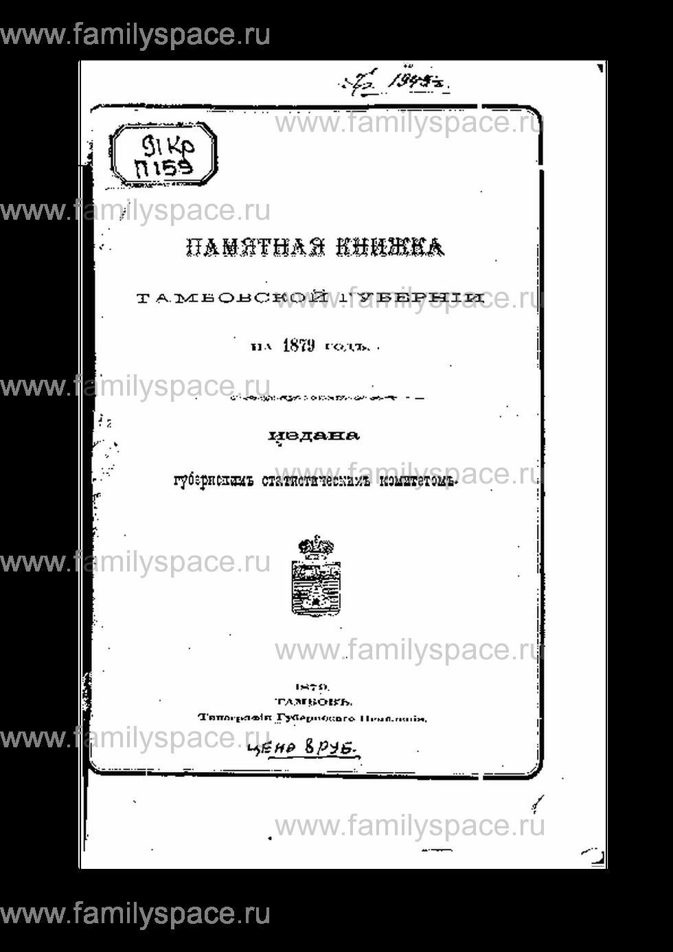 Поиск по фамилии - Памятная книжка Тамбовской губернии на 1879 г, страница 1