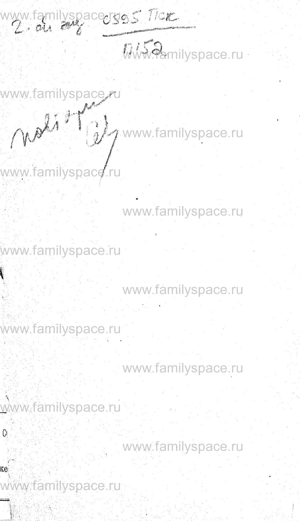 Поиск по фамилии - Памятная книжка Псковской губернии на 1863 г, страница 1