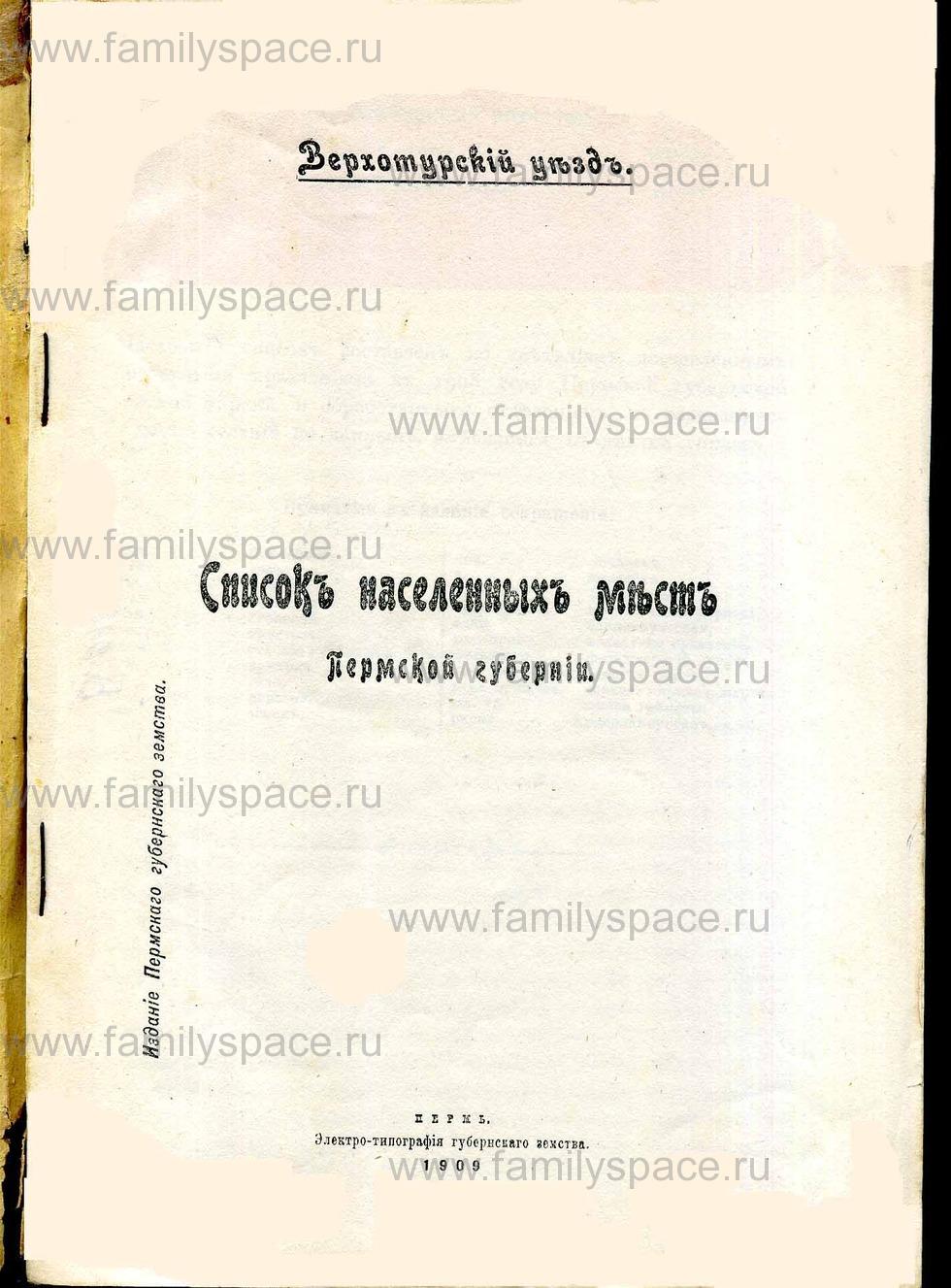 Поиск по фамилии - Список населенных мест Пермской губернии Верхотурский уезд 1909 г, страница 1