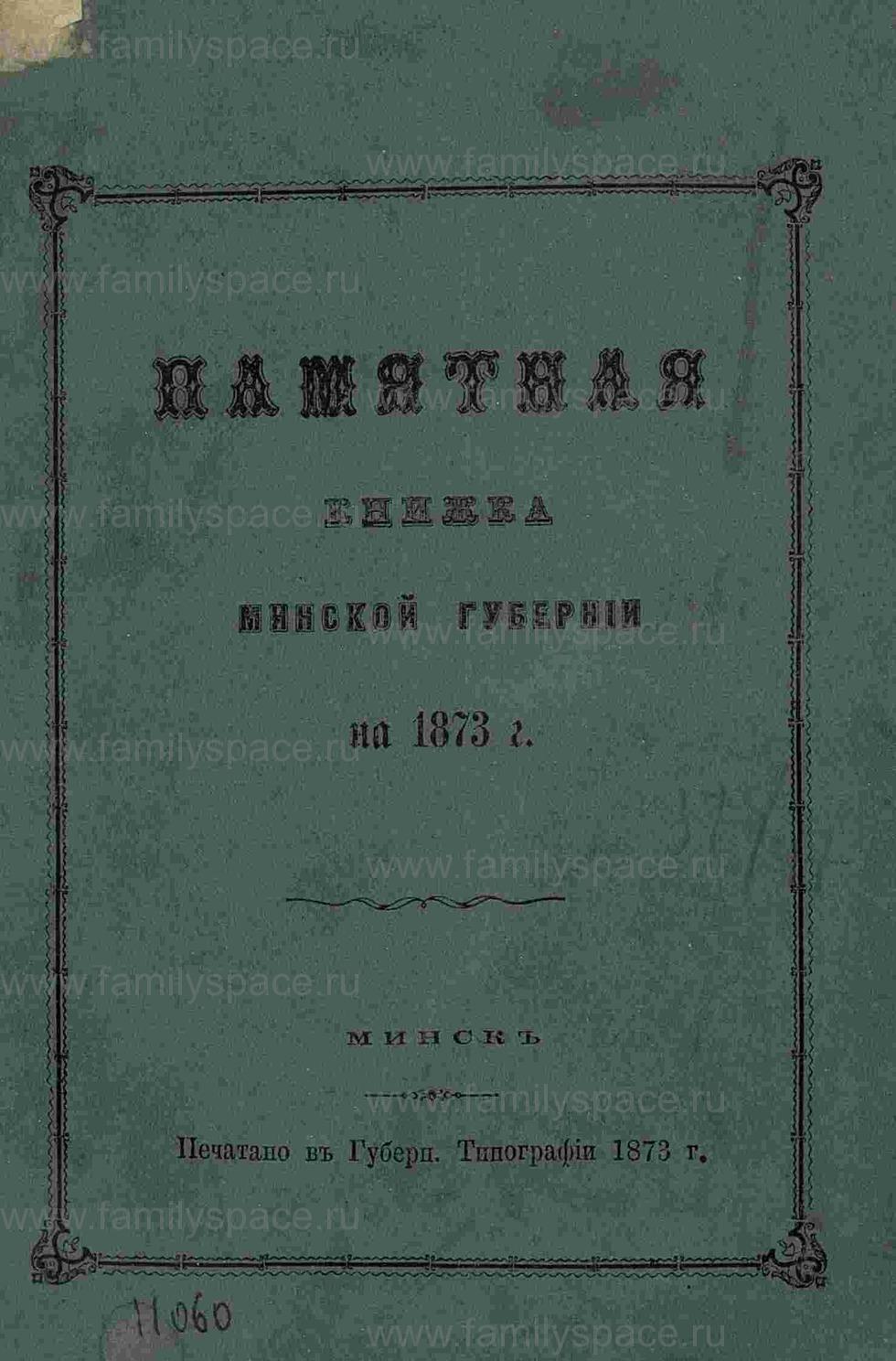 Поиск по фамилии - Памятная книжка Минской губернии на 1873 год, страница 3