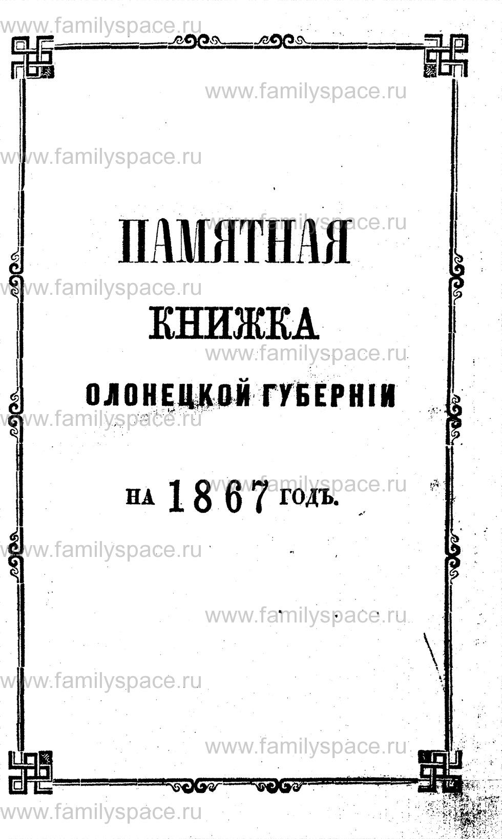 Поиск по фамилии - Памятная книжка Олонецкой губернии на 1867 г, страница 1