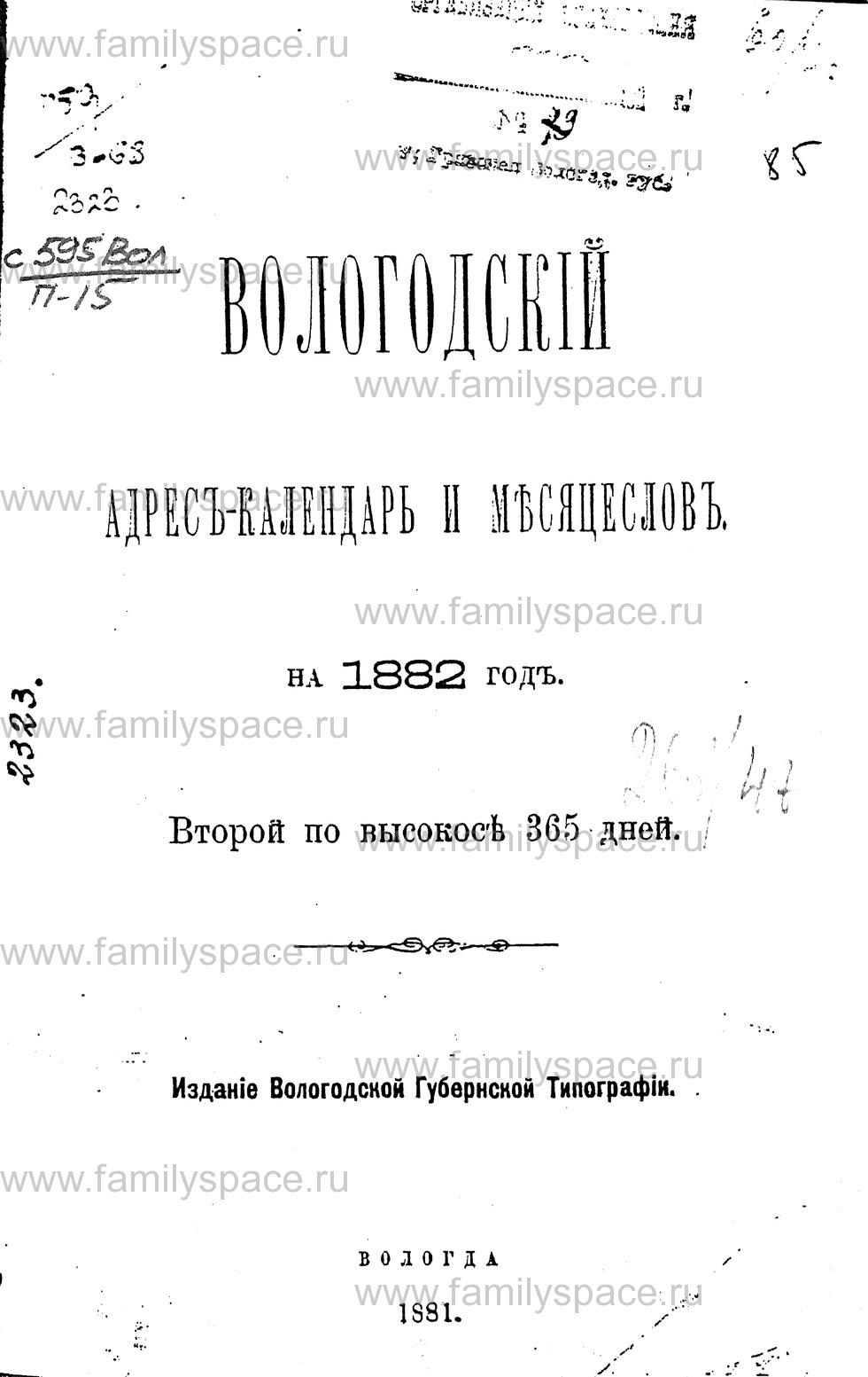 Поиск по фамилии - Вологодский адрес-календарь и месяцеслов на 1882 г, страница 1