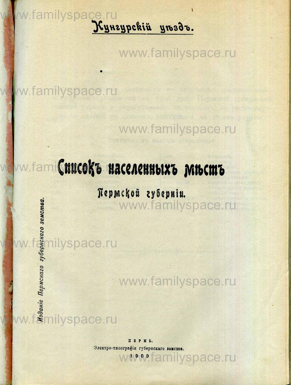 Поиск по фамилии - Список населенных мест Пермской губернии Кунгурский уезд 1909 г, страница 1