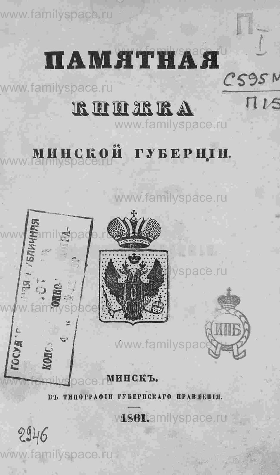 Поиск по фамилии - Памятная книжка Минской губернии на 1861 год, страница 4