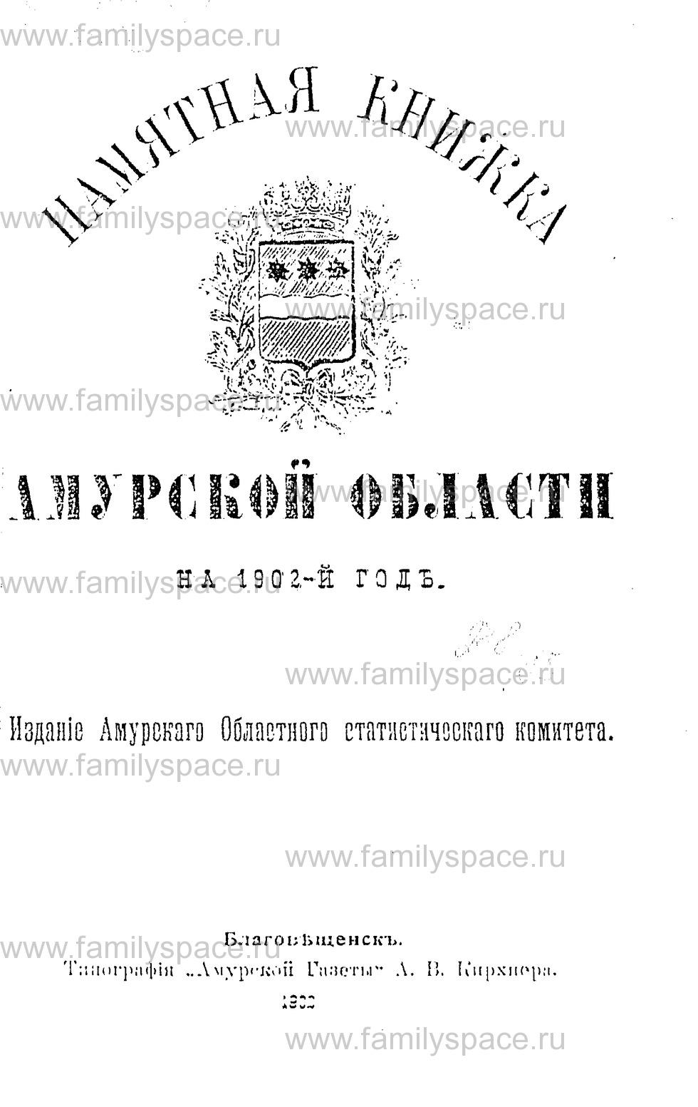 Поиск по фамилии - Памятная книжка Амурской области на 1902 г, страница 1