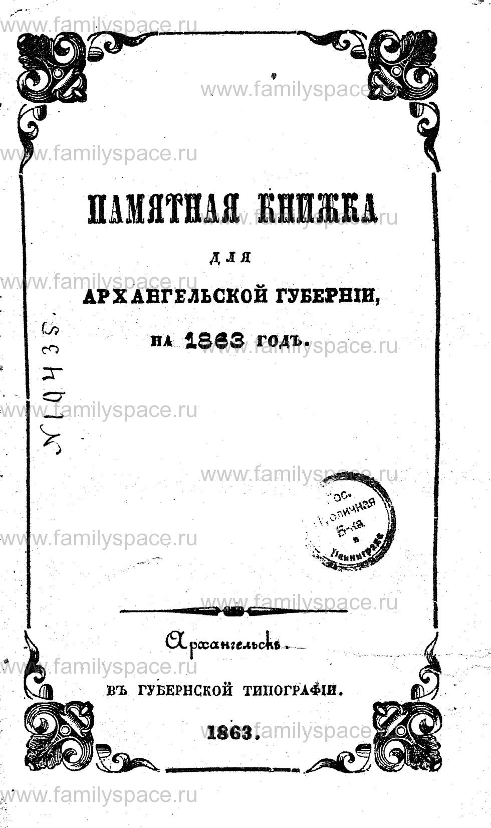 Поиск по фамилии - Памятная книжка Архангельской губернии на 1863 г, страница 1