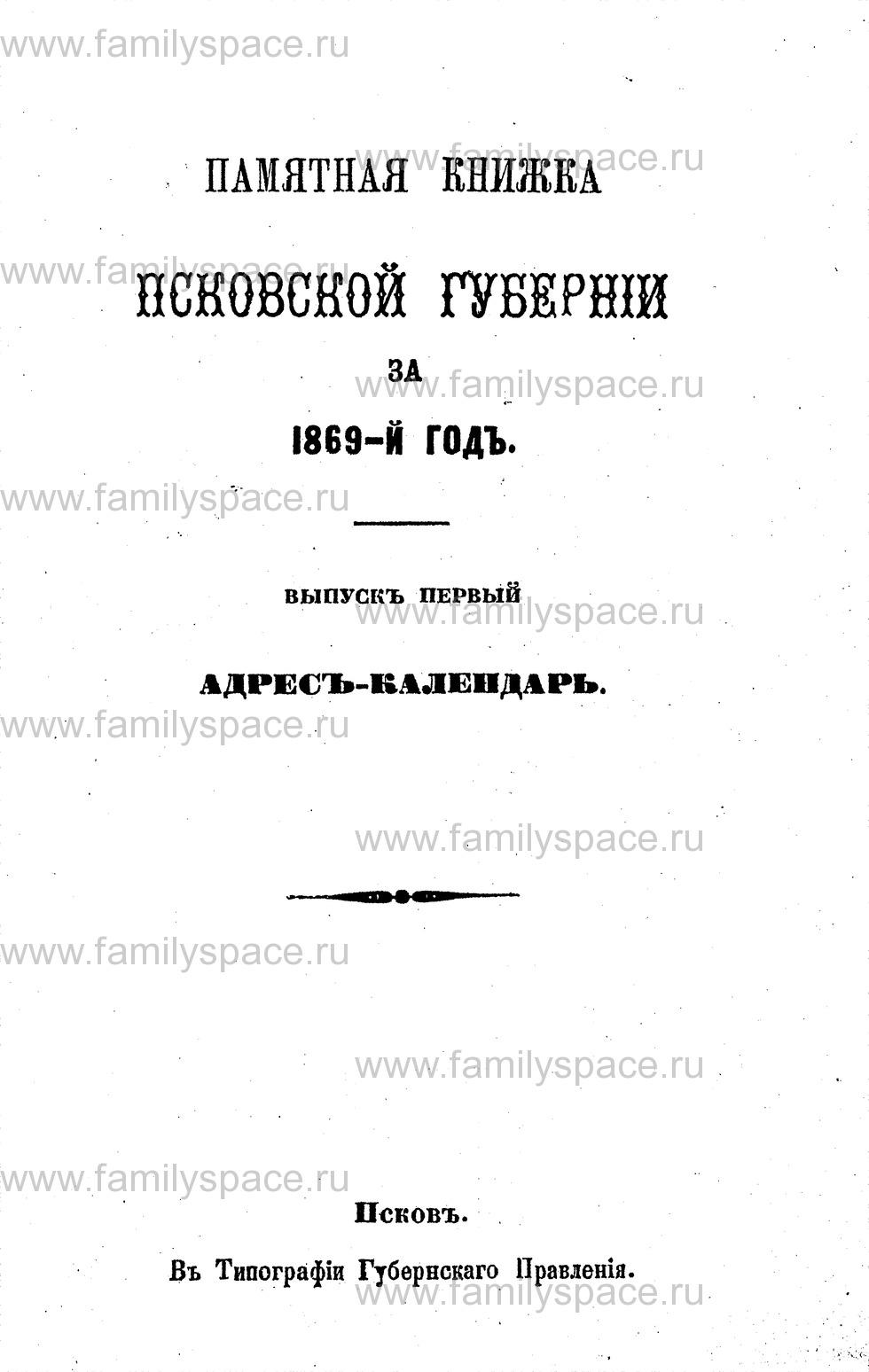 Поиск по фамилии - Памятная книжка Псковской губернии на 1869 г, страница 1
