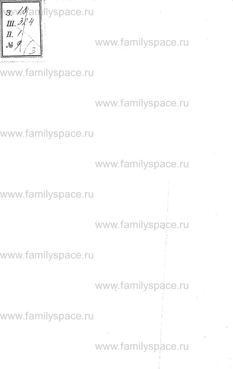 Поиск по фамилии - Памятная книжка Московской губернии на 1904 г, страница 1