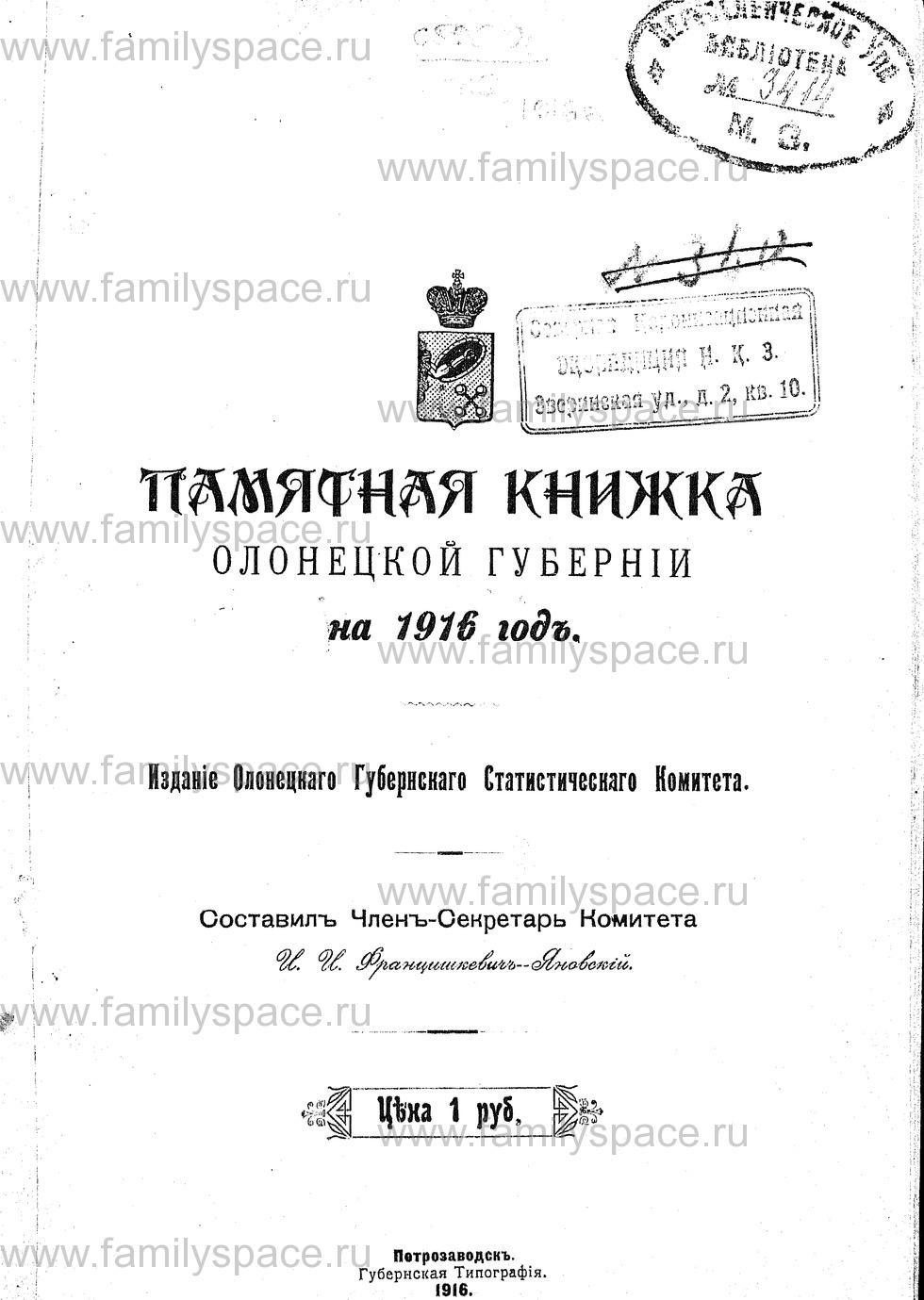 Поиск по фамилии - Памятная книжка Олонецкой губернии на 1916 г, страница 1
