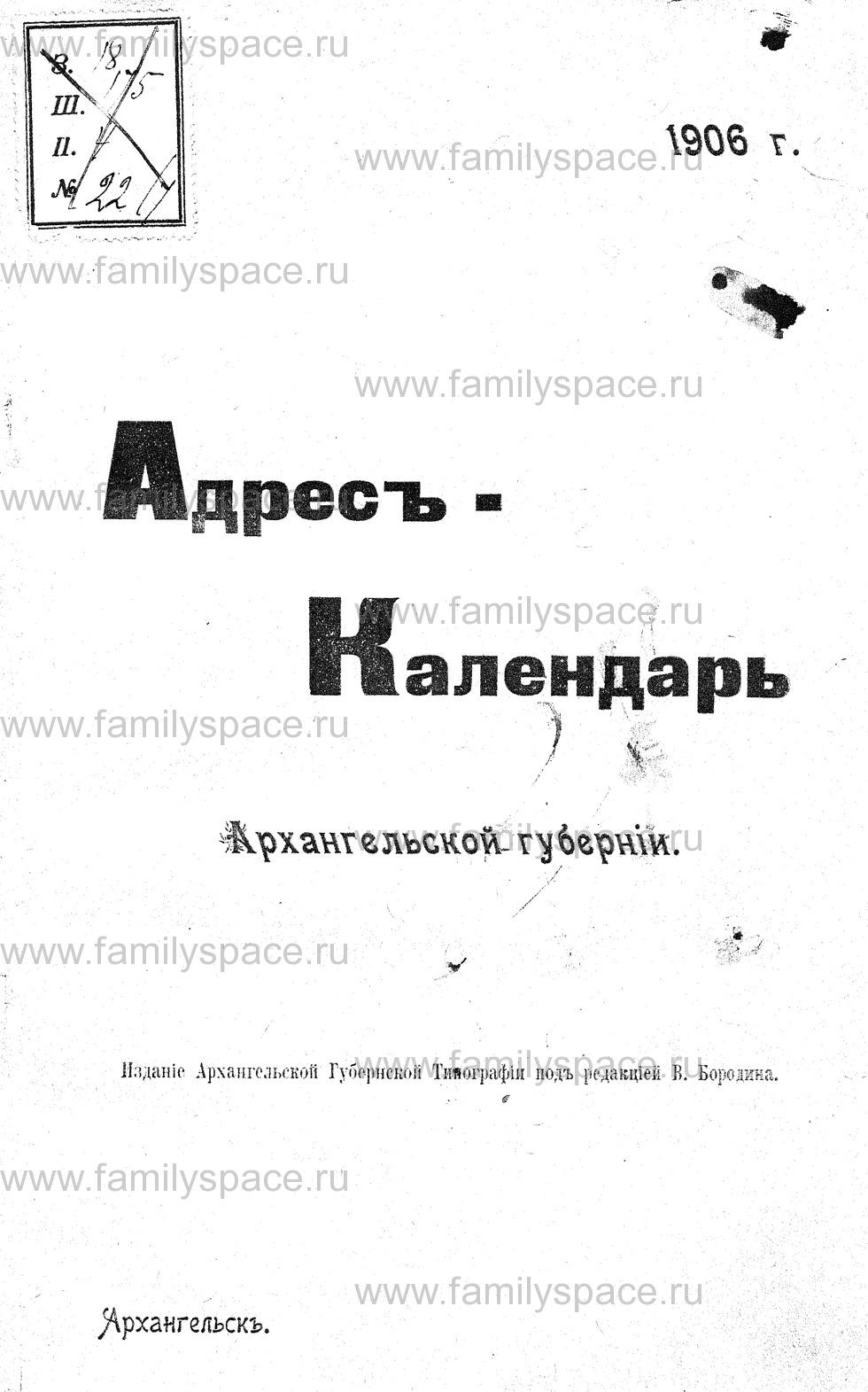 Поиск по фамилии - Адрес-календарь Архангельской губернии на 1906 г, страница 1