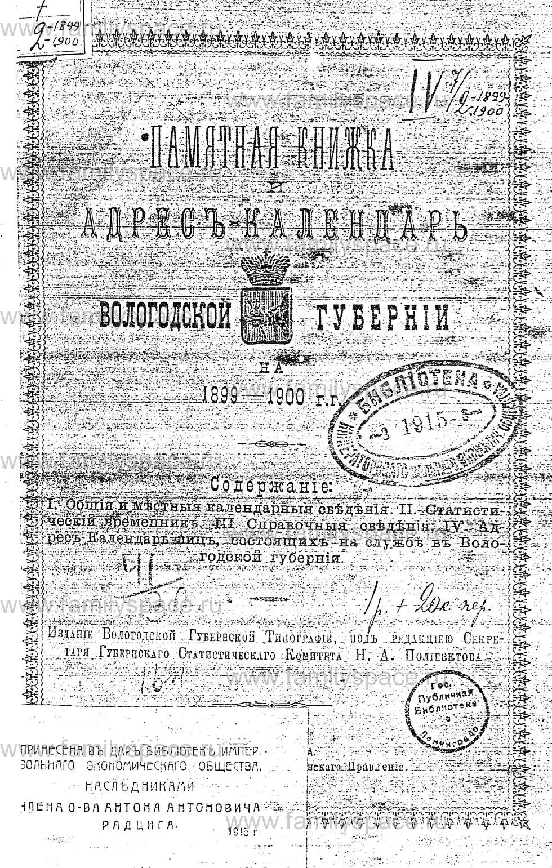 Поиск по фамилии - Памятная книжка и адрес-календарь Вологодской губернии на 1899-1900 гг, страница 1