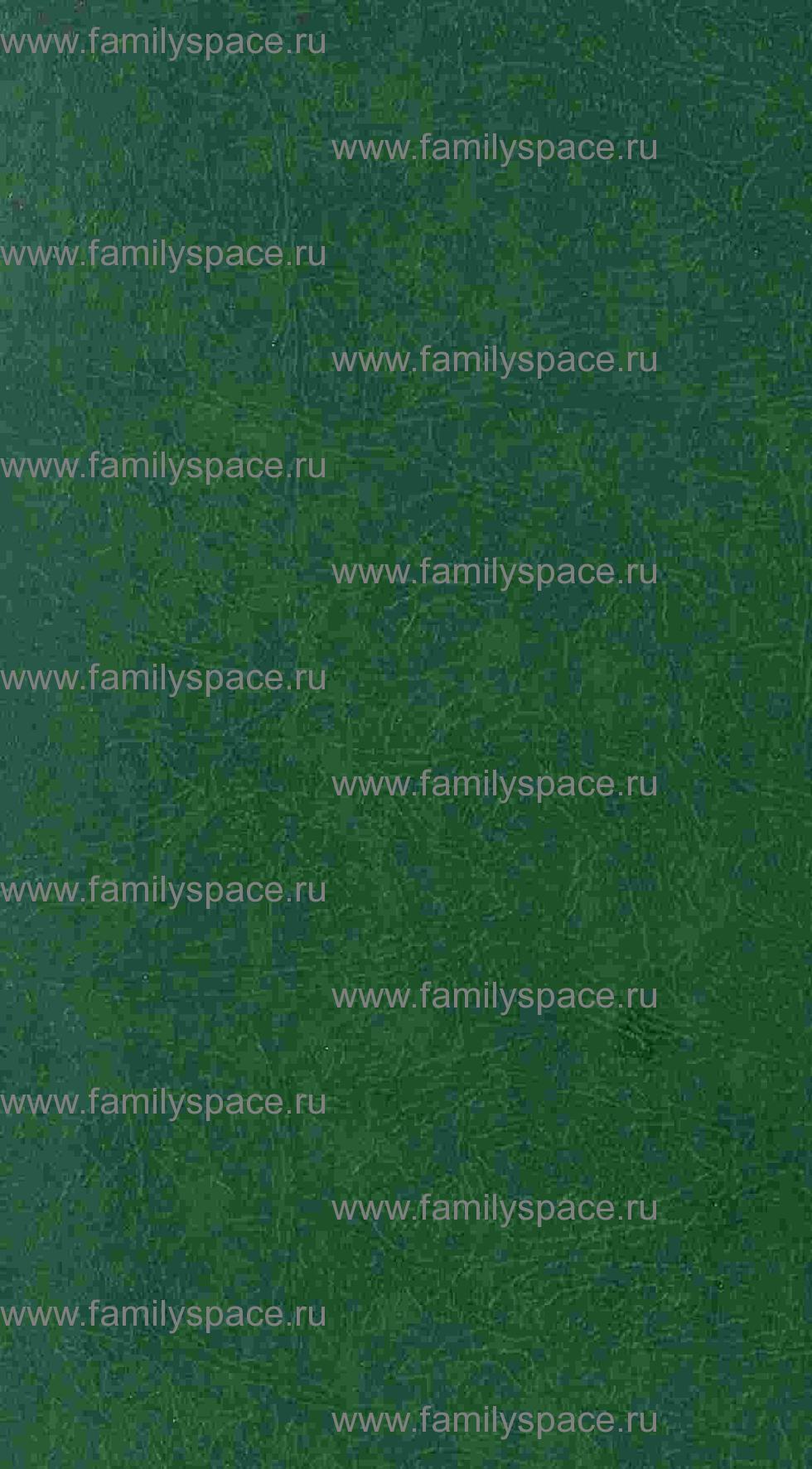 Поиск по фамилии - Памятная книжка Гродненской губернии 1872 г., страница 1
