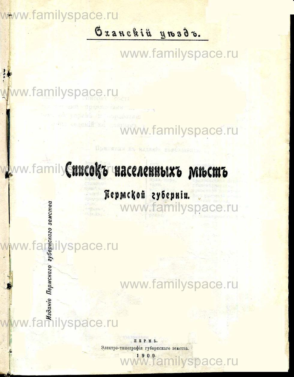 Поиск по фамилии - Список населенных мест Пермской губернии Оханский уезд 1909 г, страница 1