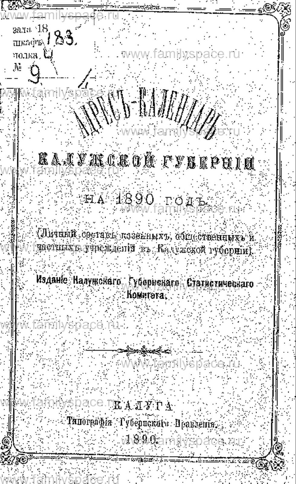 Поиск по фамилии - Адрес-календарь Калужской губернии на 1890 г, страница 1