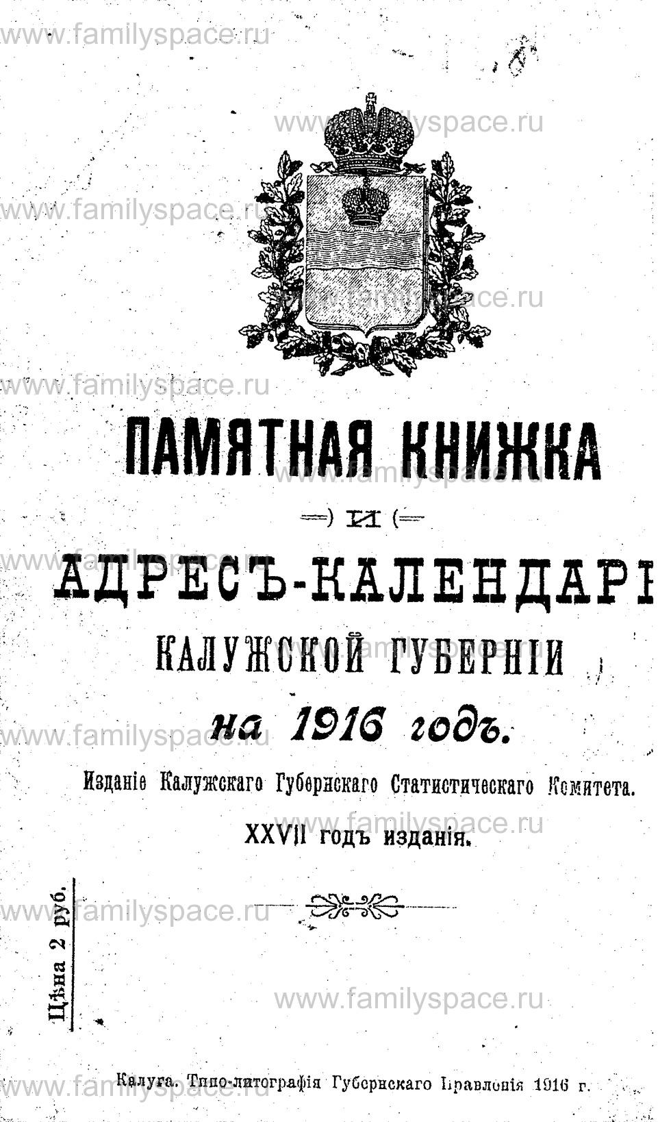 Поиск по фамилии - Памятная книжка и адрес-календарь Калужской губернии на 1916 г, страница 1