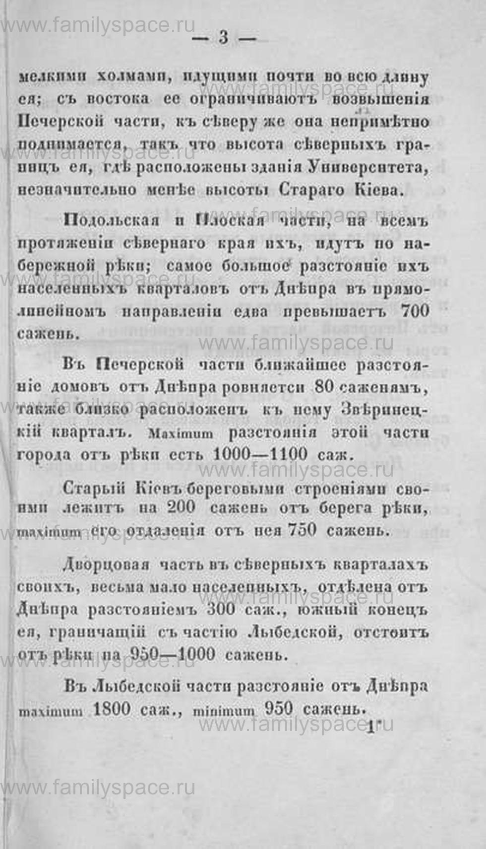 Поиск по фамилии - Памятная книжка Киевской губернии на 1857 год, страница 1