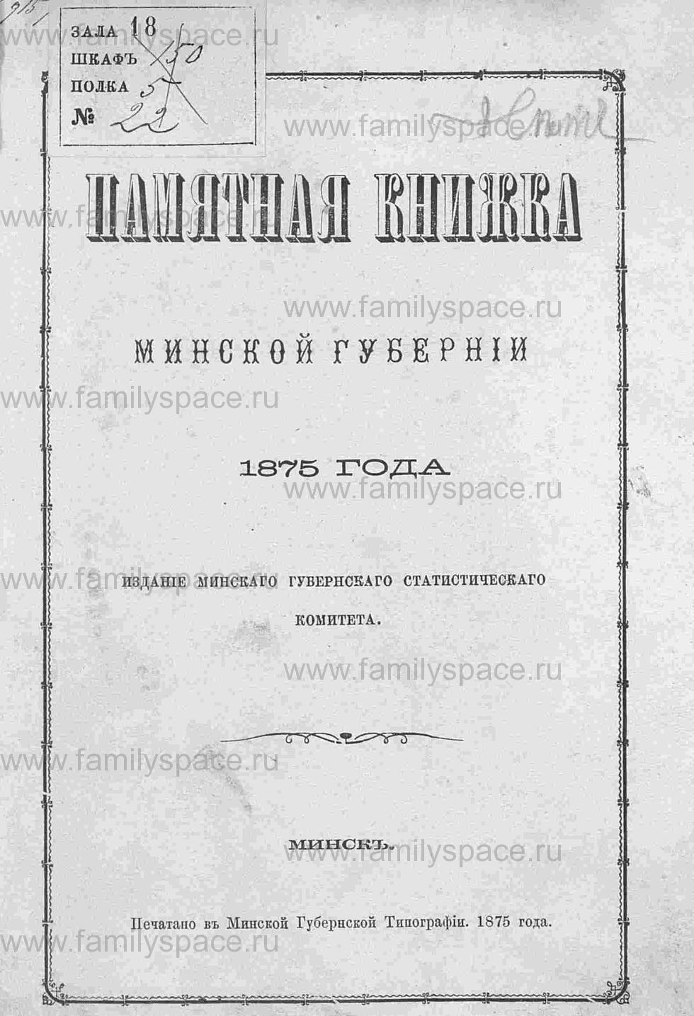 Поиск по фамилии - Памятная книжка Минской губернии 1875 года, страница 3