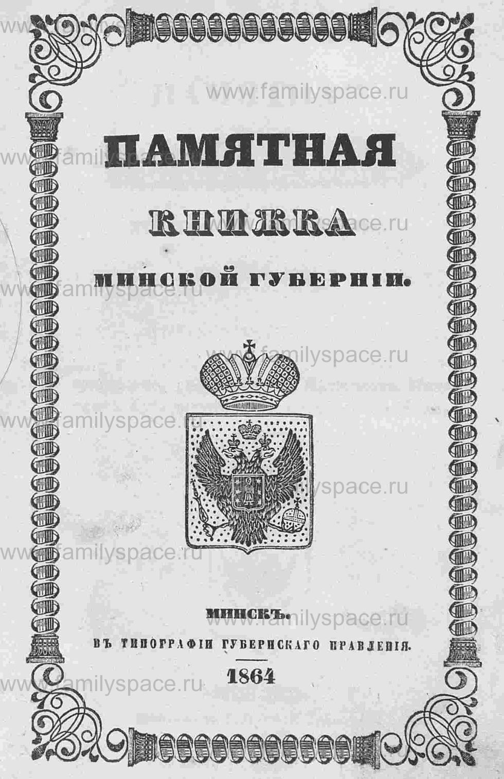 Поиск по фамилии - Памятная книжка Минской губернии на 1864 год, страница 3
