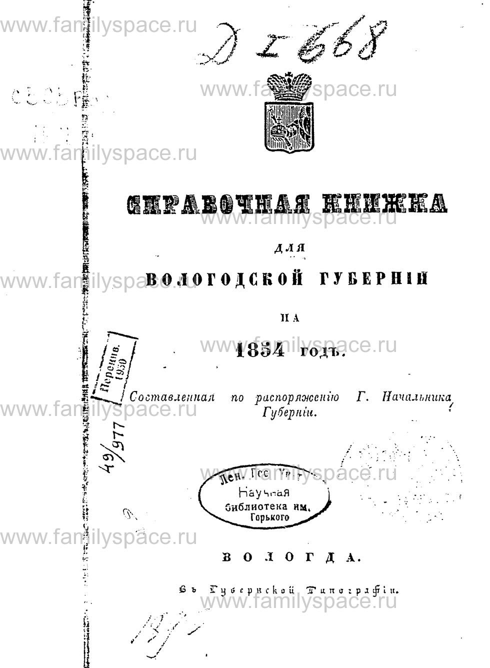 Поиск по фамилии - Справочная книжка для Вологодской губернии на 1854 г, страница 1