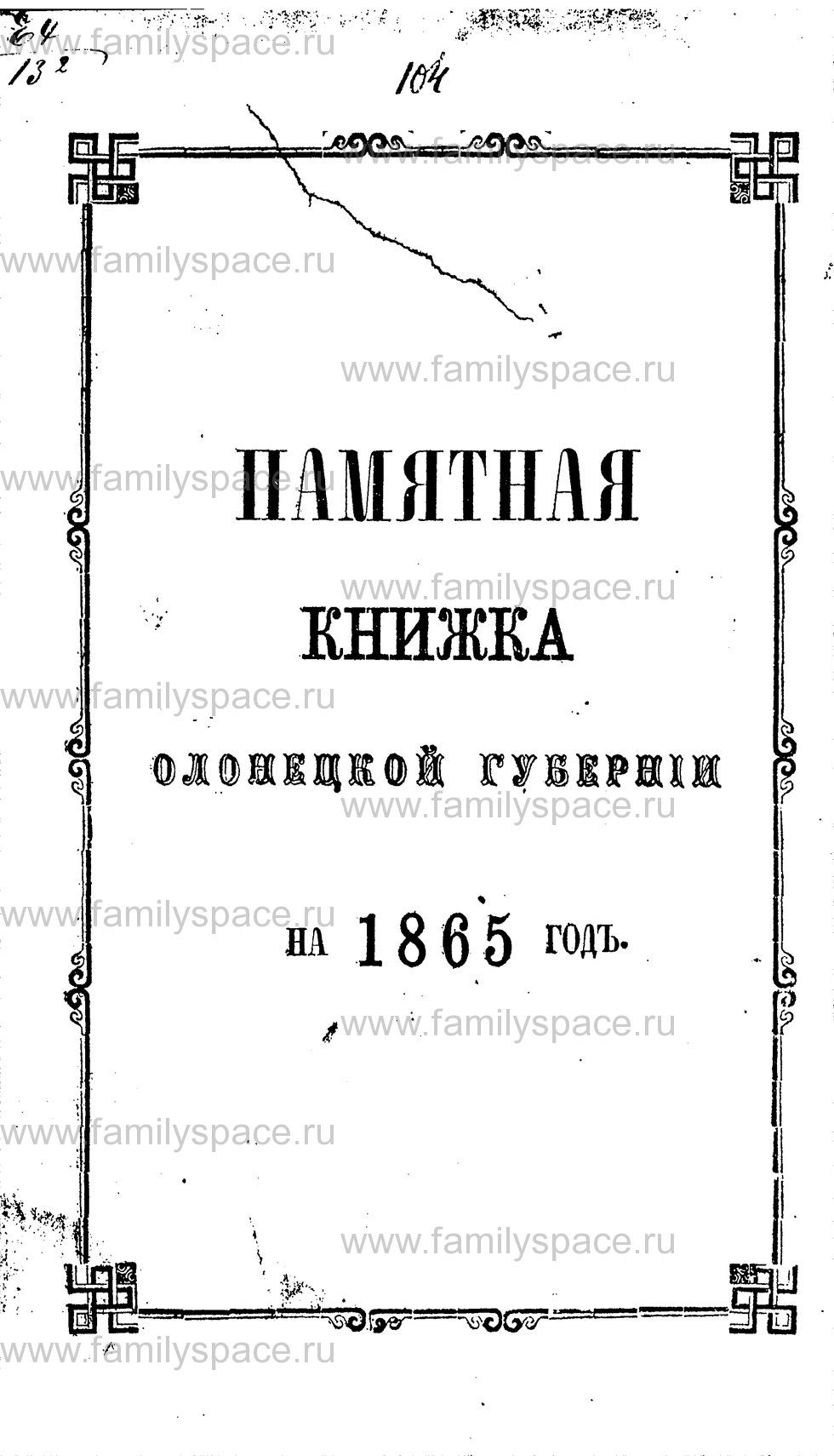 Поиск по фамилии - Памятная книжка Олонецкой губернии на 1865 г, страница 1