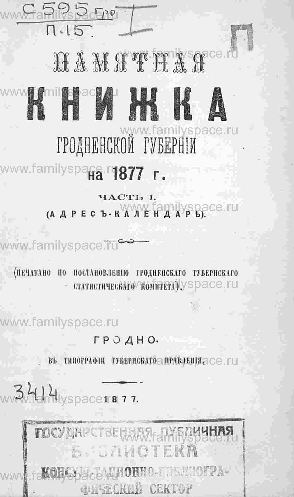 Поиск по фамилии - Памятная книжка Гродненской губернии на 1877 год, часть 1, страница 3