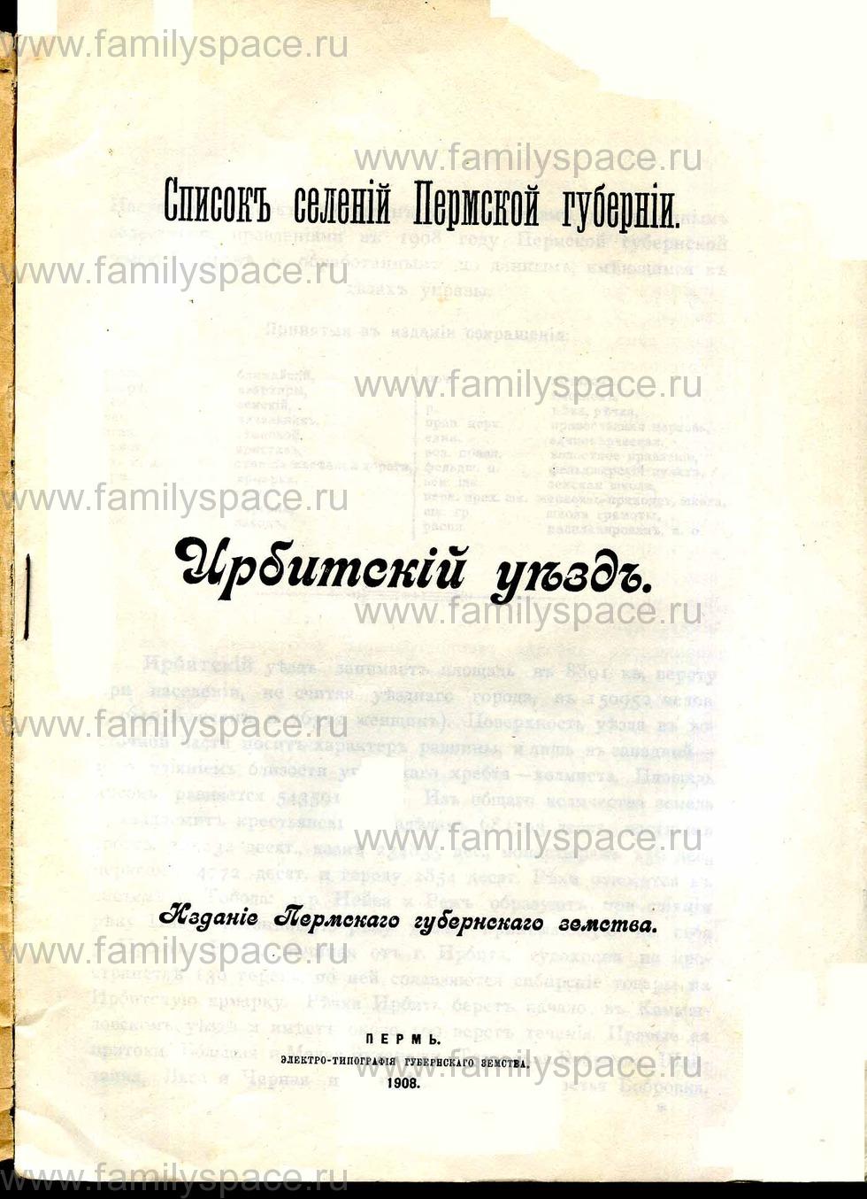 Поиск по фамилии - Список населенных мест Пермской губернии Ирбитский уезд 1908 г, страница 1