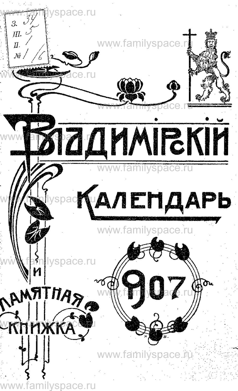 Поиск по фамилии - Владимирский календарь и памятная книжка на 1907 г, страница 1