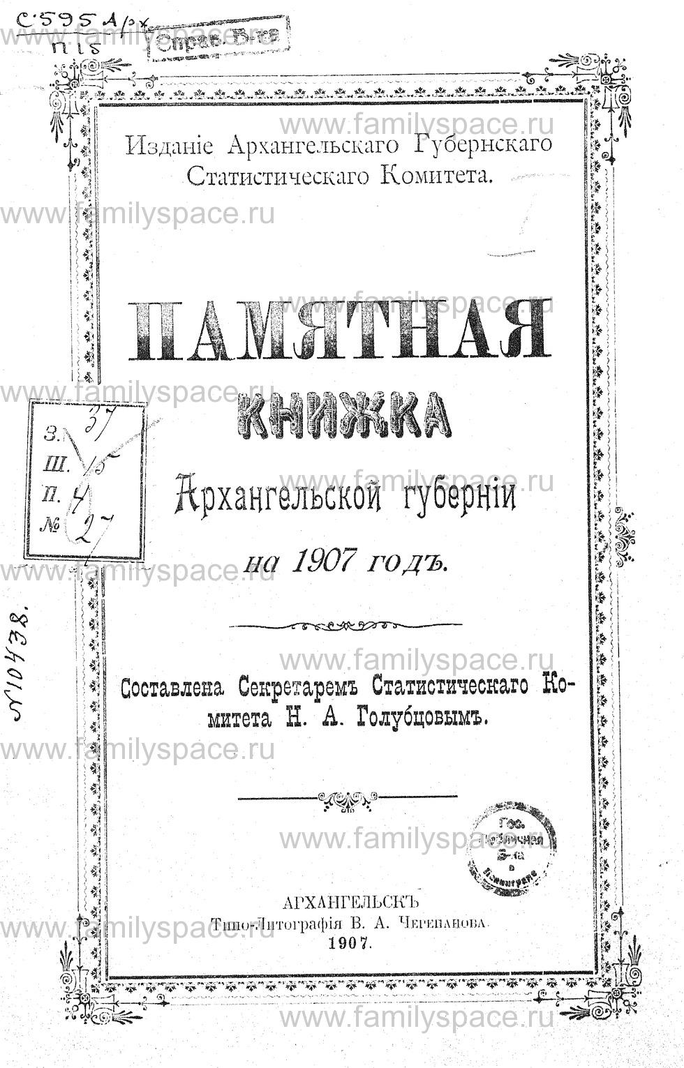 Поиск по фамилии - Памятная книжка Архангельской губернии на 1907 г, страница 1