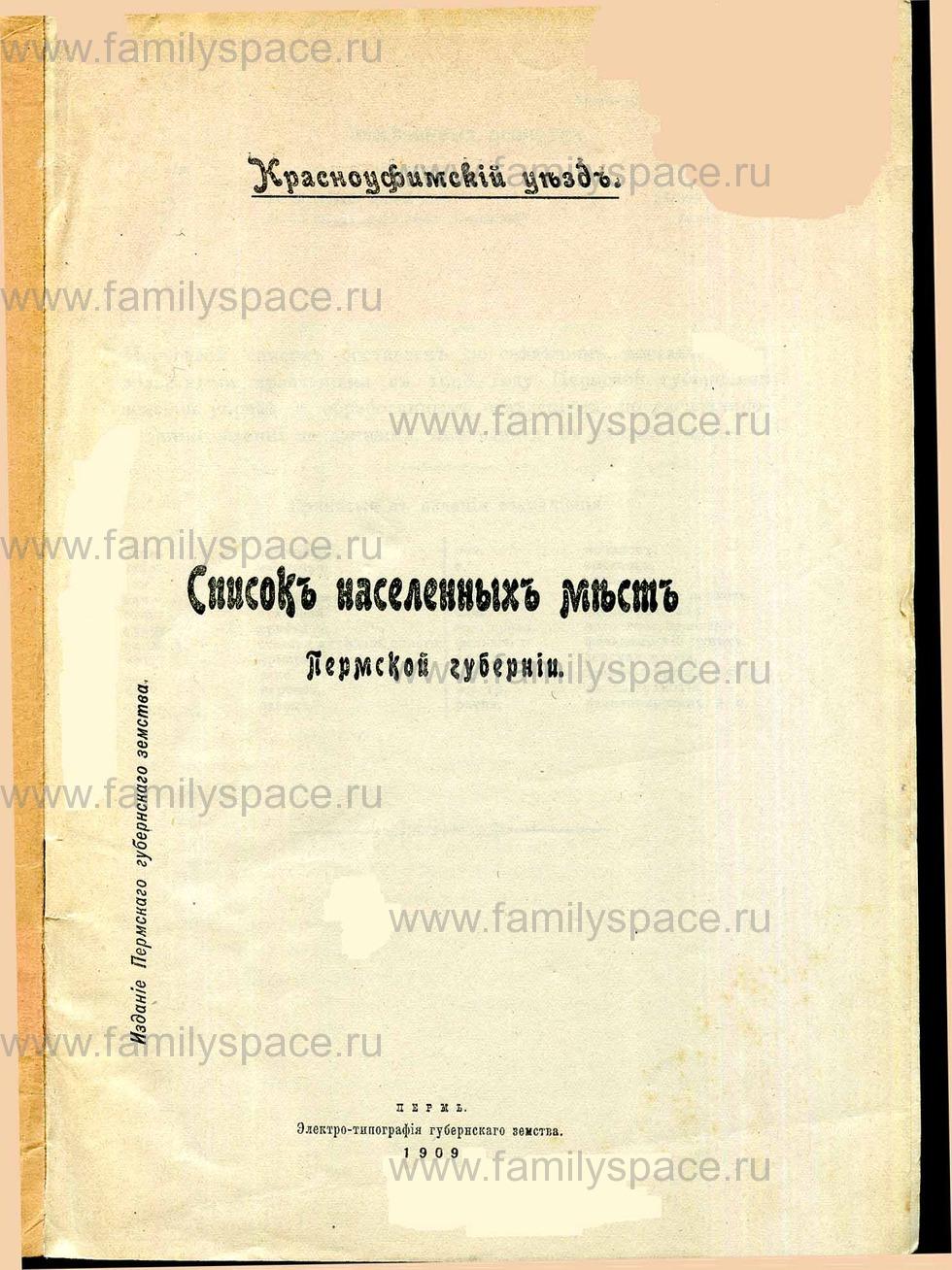 Поиск по фамилии - Список населенных мест Пермской губернии Красноуфимский уезд 1909 г, страница 1