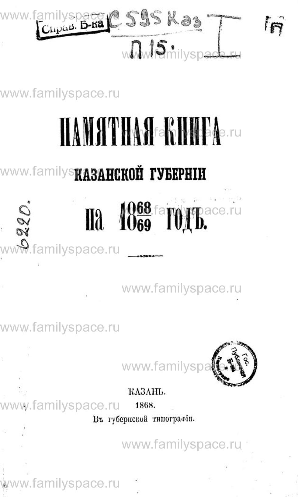 Поиск по фамилии - Памятная книга Казанской губернии на 1868-69 гг., страница 1