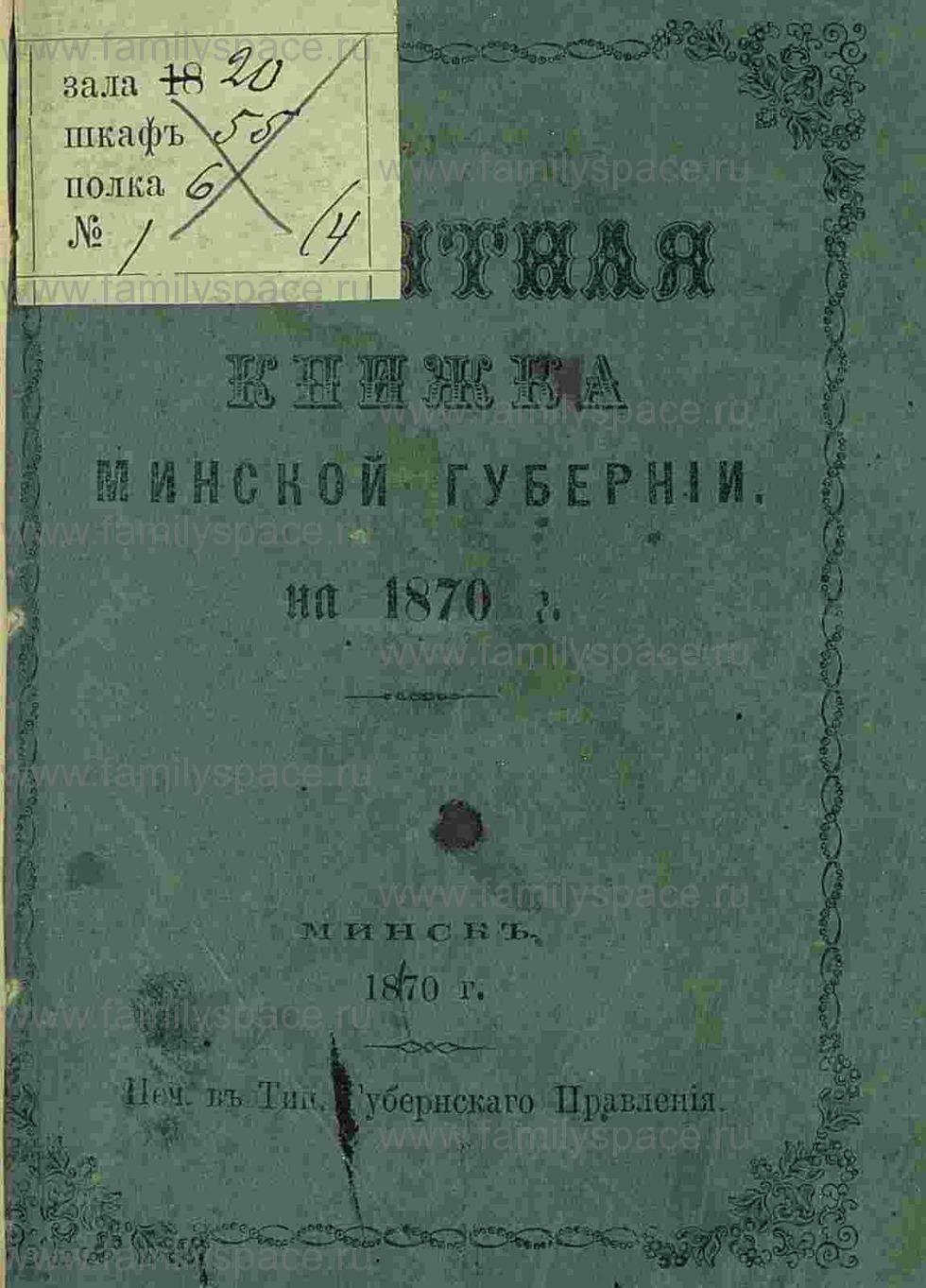Поиск по фамилии - Памятная книжка Минской губернии на 1870 год, страница 3