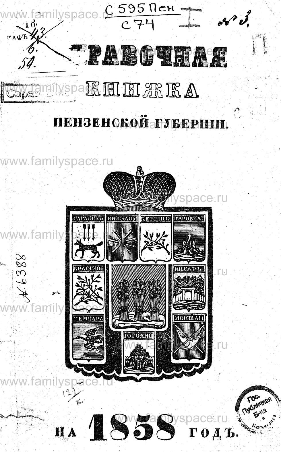 Поиск по фамилии - Справочная книжка Пензенской губернии на 1858 г, страница 2