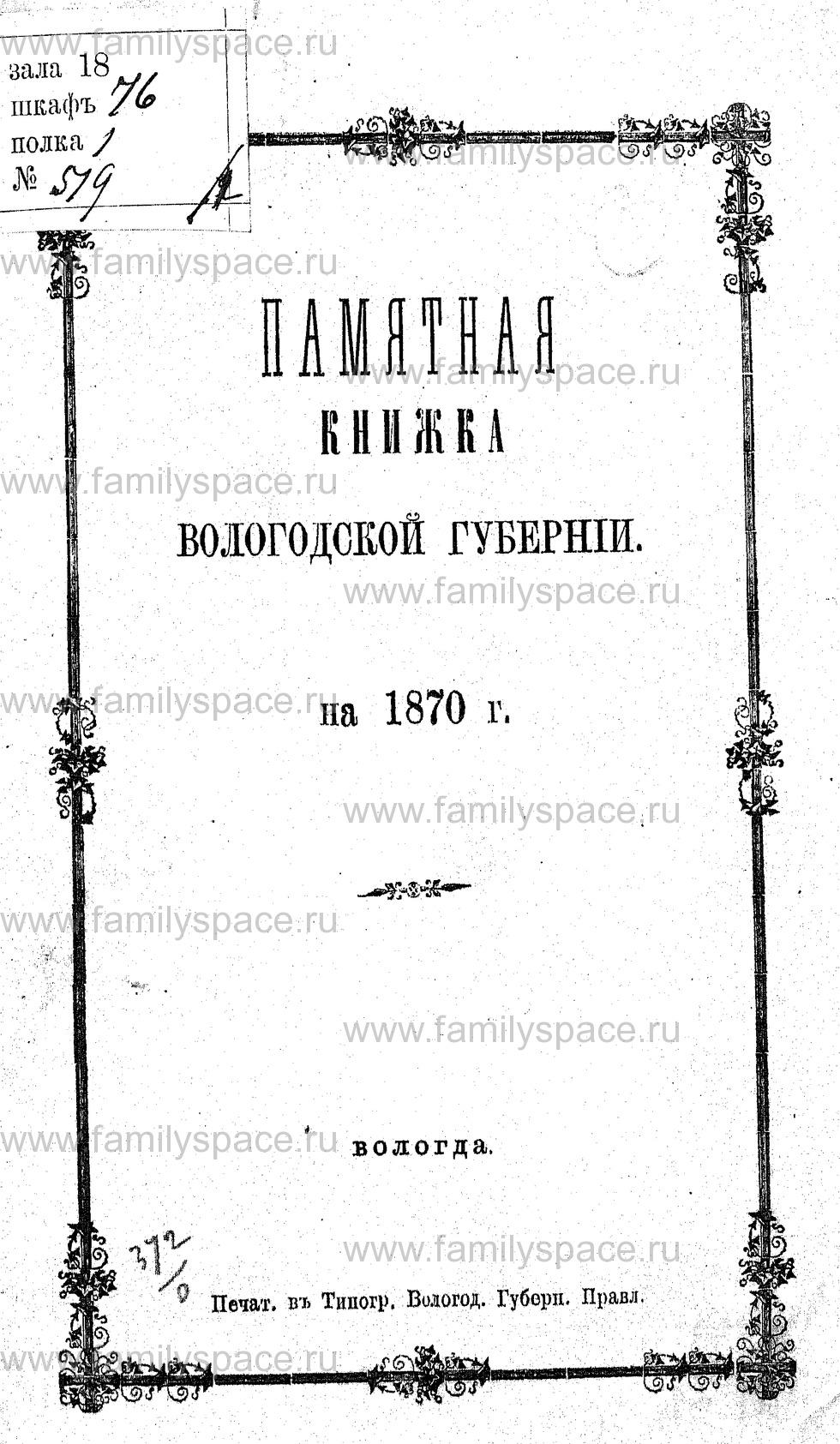Поиск по фамилии - Памятная книжка Вологодской губернии на 1870 г, страница 1