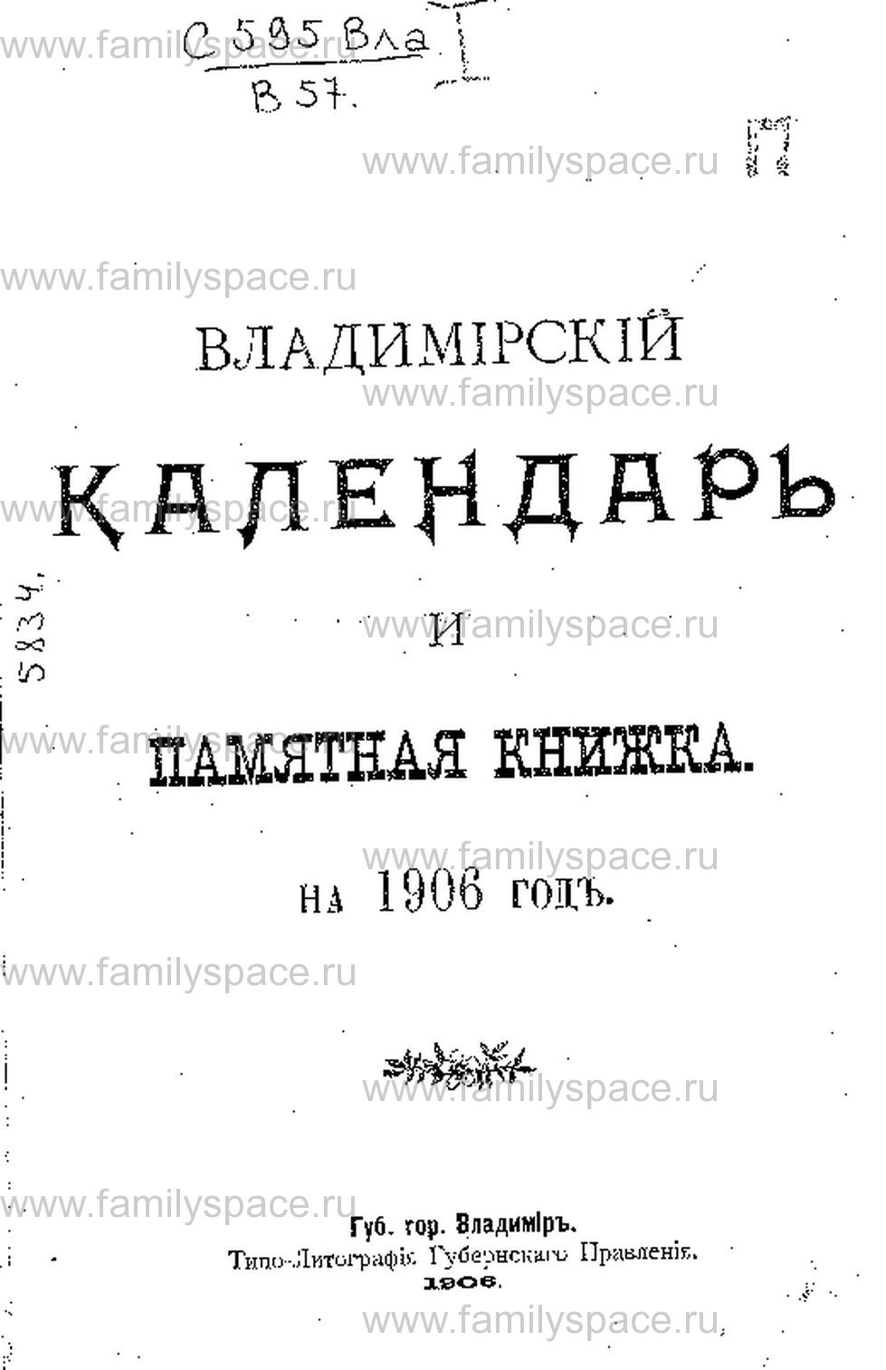 Поиск по фамилии - Владимирский календарь и памятная книжка на 1906 г, страница 1
