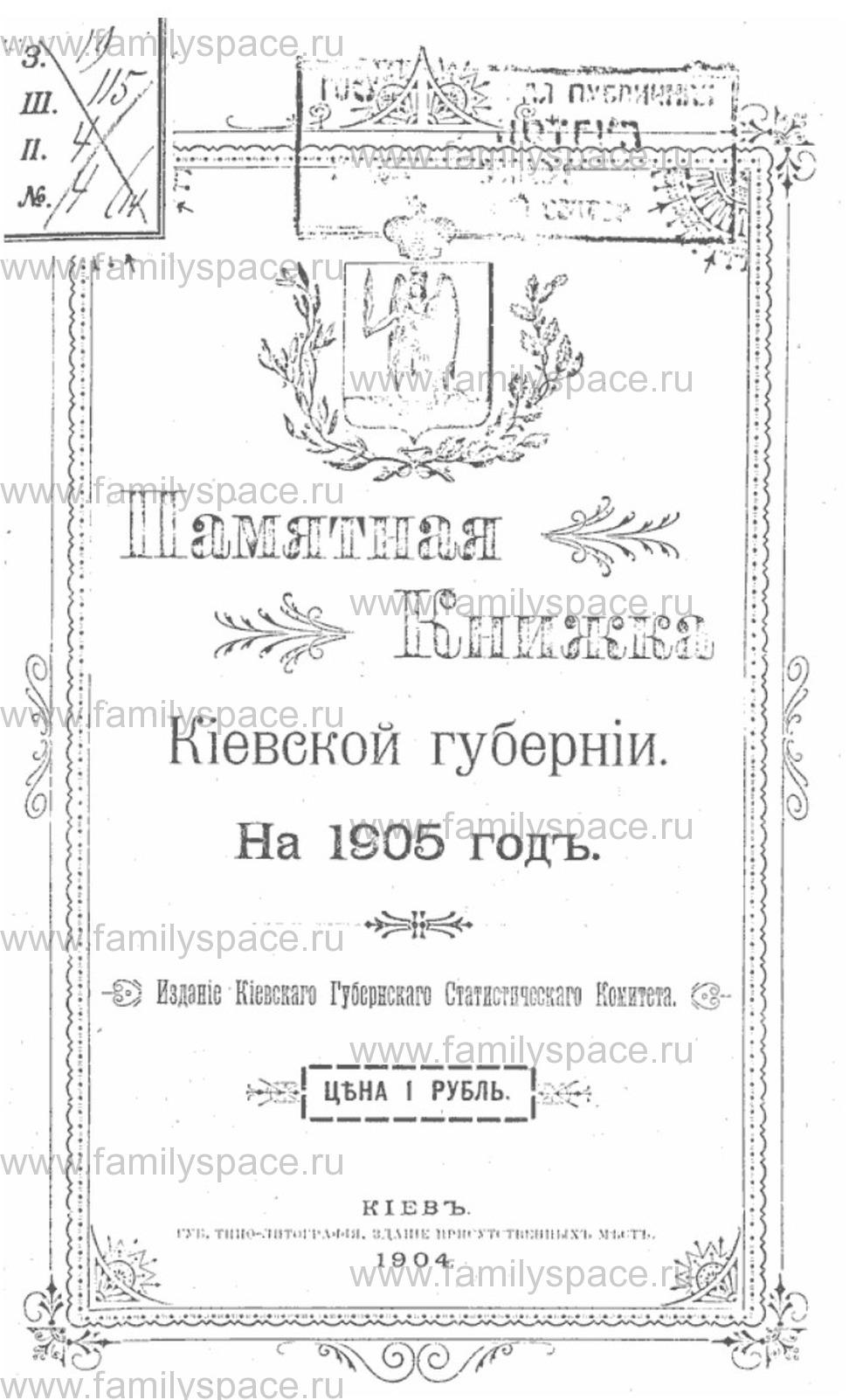 Поиск по фамилии - Памятная книжка Киевской губернии на 1905 год, страница 3