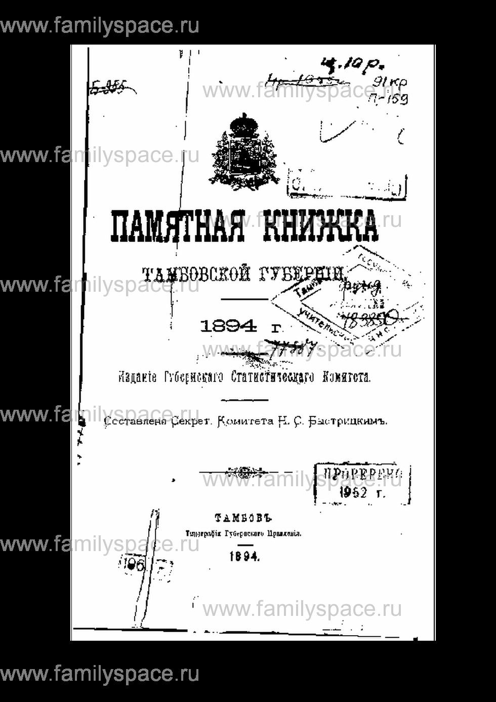 Поиск по фамилии - Памятная книжка Тамбовской губернии на 1894 г, страница 1