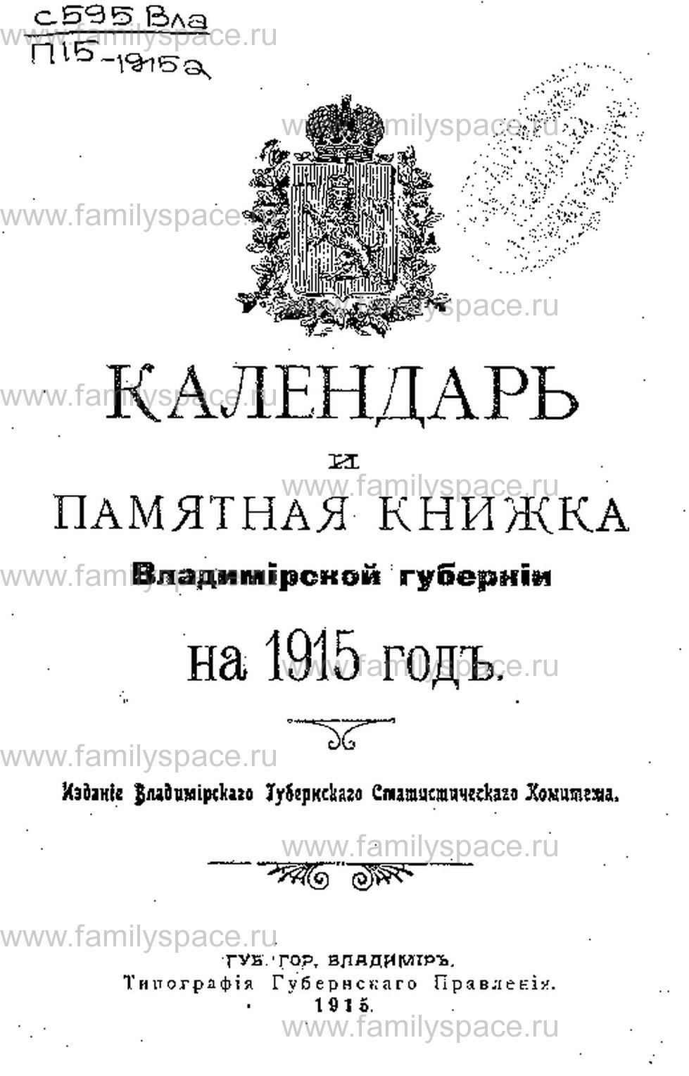Поиск по фамилии - Календарь и памятная книжка Владимирской губернии на 1915 г, страница 1