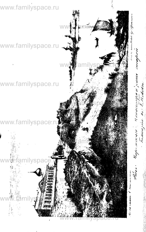 Поиск по фамилии - Памятная книжка Псковской губернии на 1861 г, страница 1