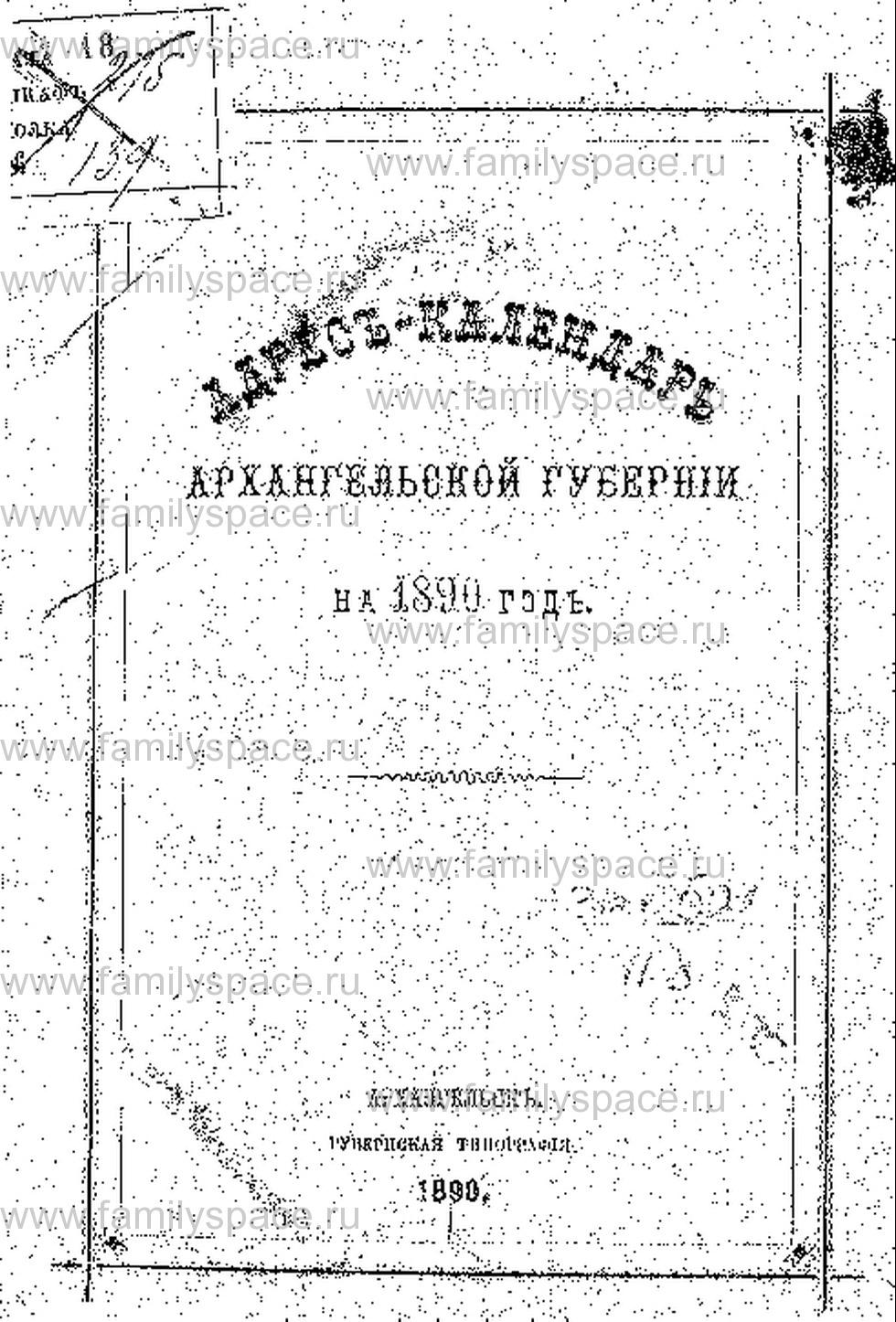 Поиск по фамилии - Адрес-календарь Архангельской губернии на 1890 г, страница 1