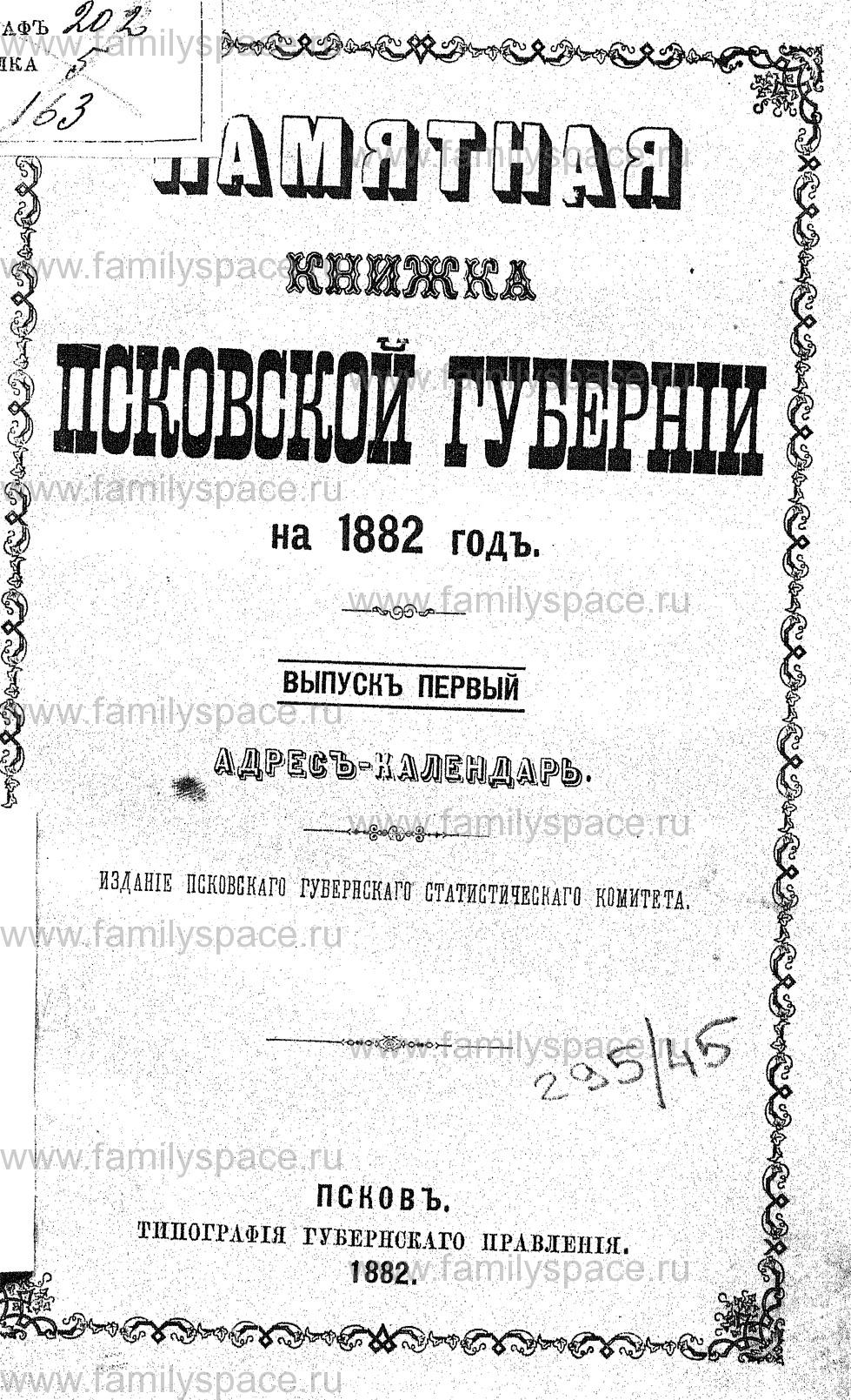 Поиск по фамилии - Памятная книжка Псковской губернии на 1882 г, страница 1