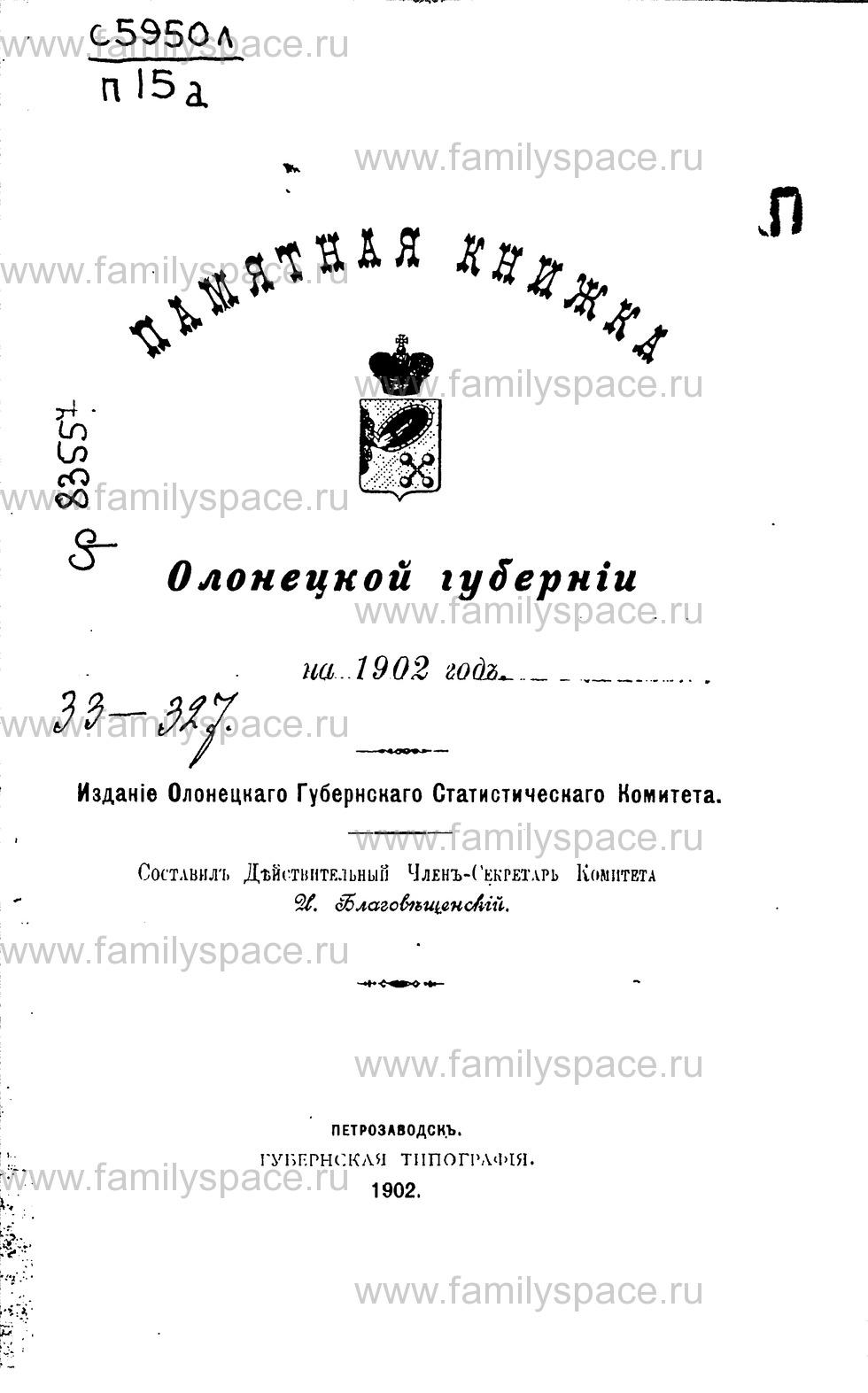 Поиск по фамилии - Памятная книжка Олонецкой губернии на 1902 г, страница 1