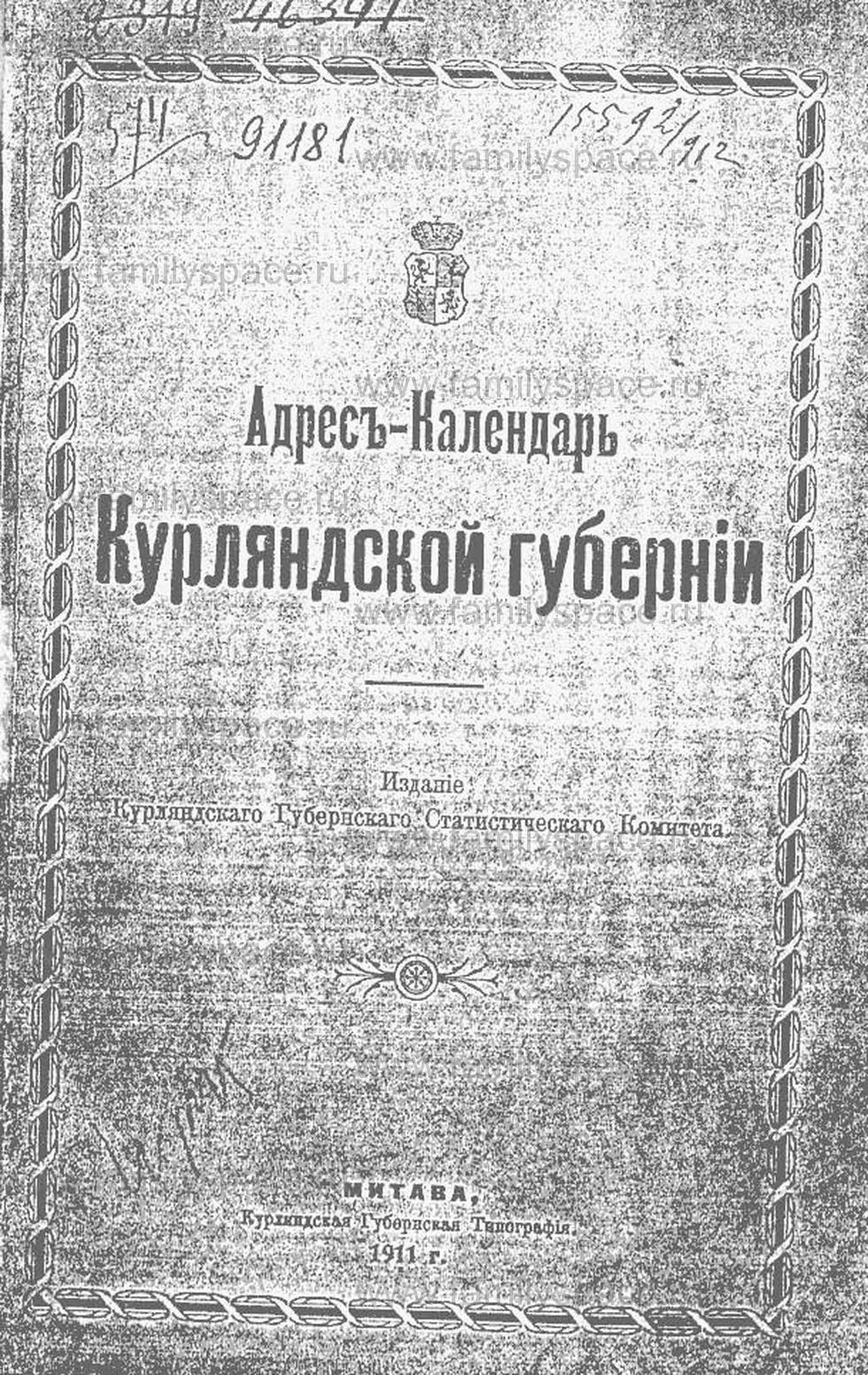 Поиск по фамилии - Адрес-календарь Курляндской губернии на 1911 г, страница 1