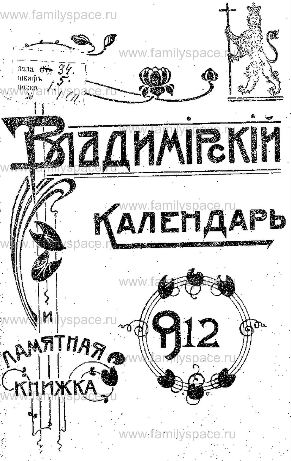 Поиск по фамилии - Владимирский календарь и памятная книжка на 1912 г, страница 1