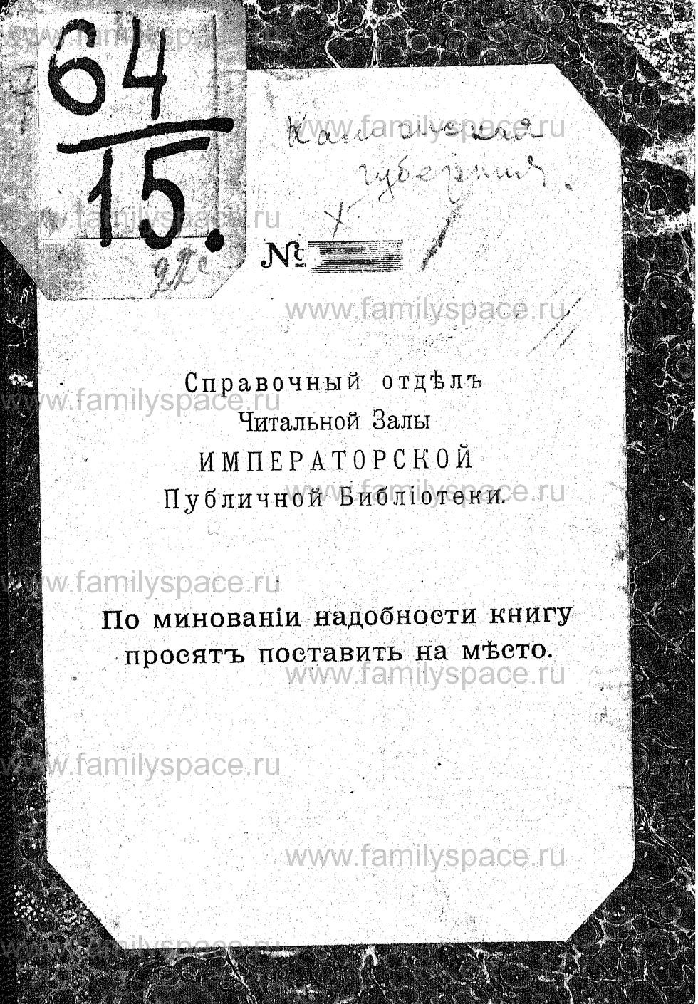 Поиск по фамилии - Памятная книжка и адрес-календарь Калужской губернии на 1914 г, страница 1